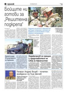 https://www.armymedia.bg/wp-content/uploads/2015/06/02.page1_-145-213x300.jpg