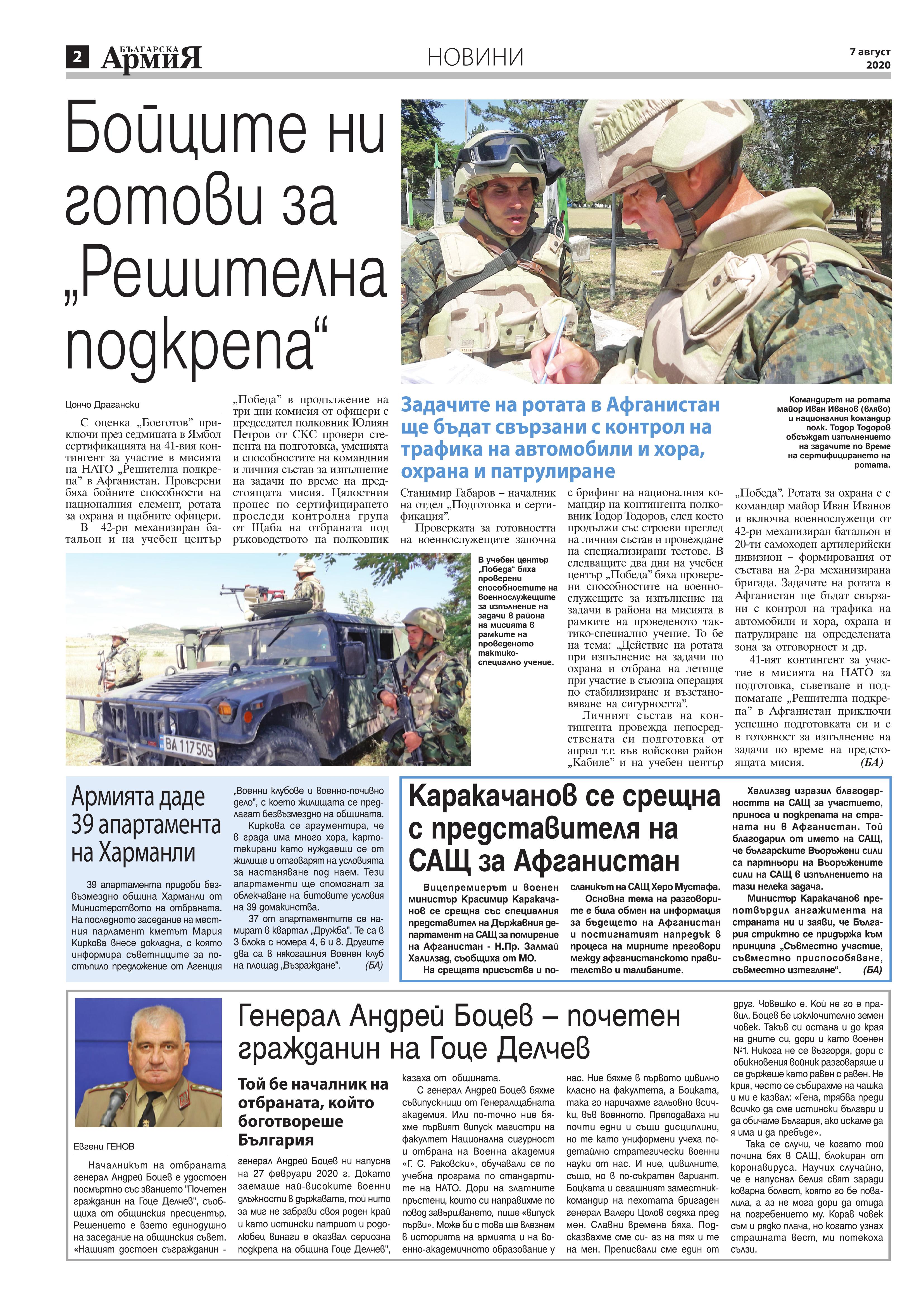 https://www.armymedia.bg/wp-content/uploads/2015/06/02.page1_-145.jpg