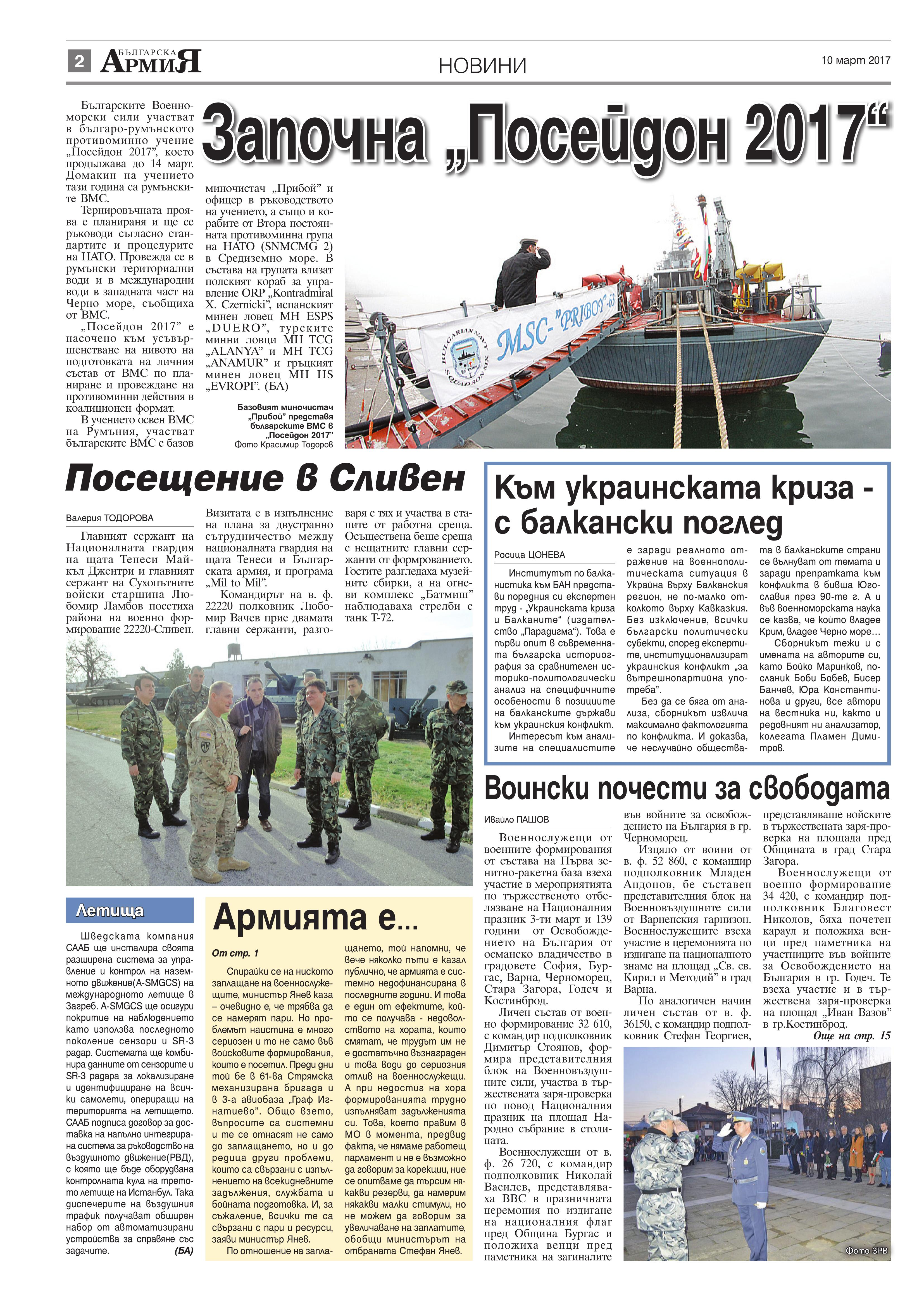 https://www.armymedia.bg/wp-content/uploads/2015/06/02.page1_-16.jpg