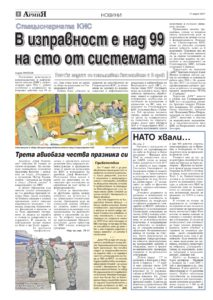 https://www.armymedia.bg/wp-content/uploads/2015/06/02.page1_-17-213x300.jpg