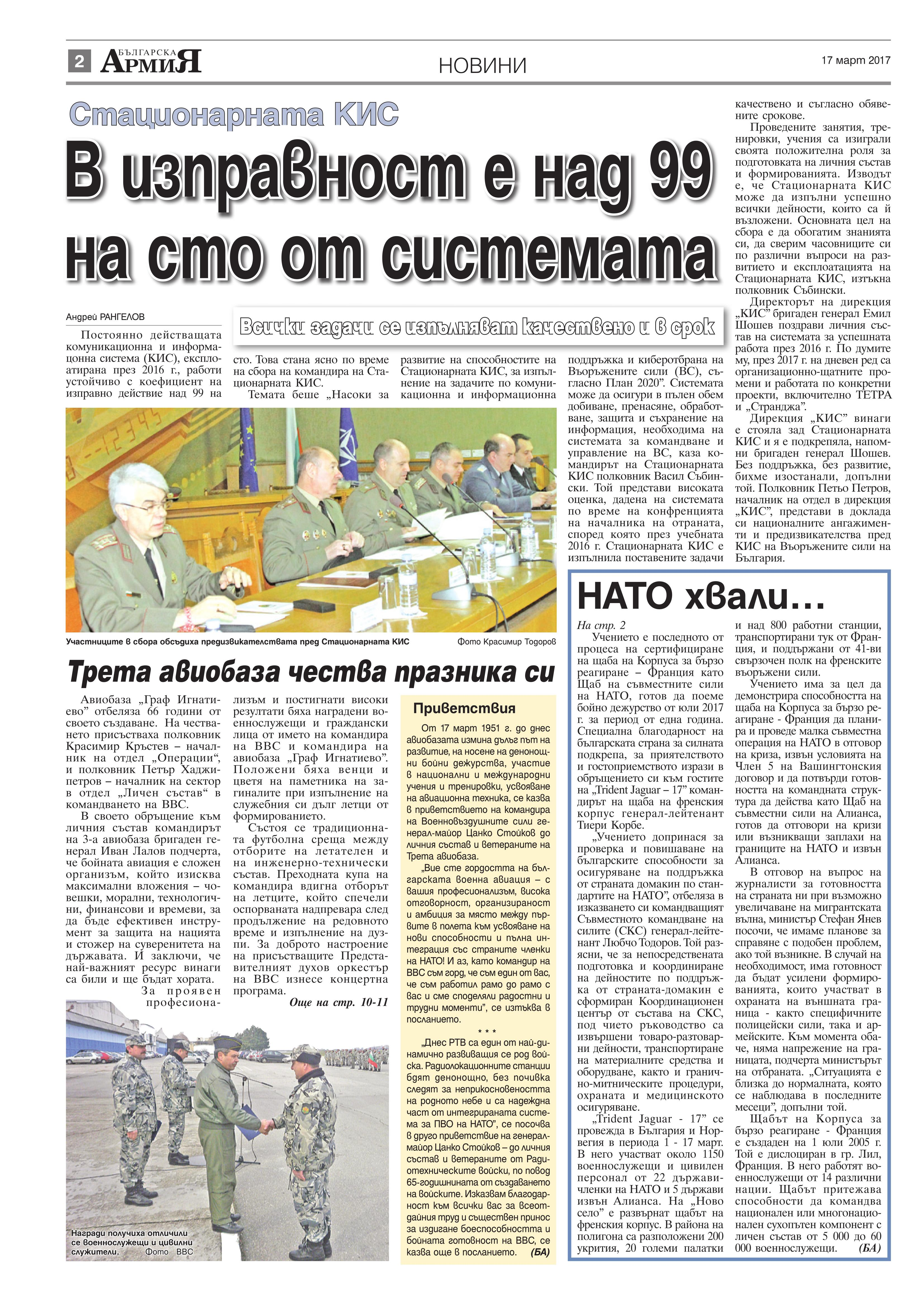 https://www.armymedia.bg/wp-content/uploads/2015/06/02.page1_-17.jpg