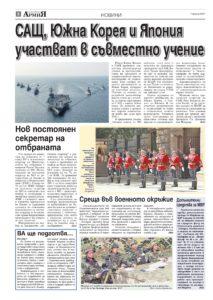 https://www.armymedia.bg/wp-content/uploads/2015/06/02.page1_-18-213x300.jpg