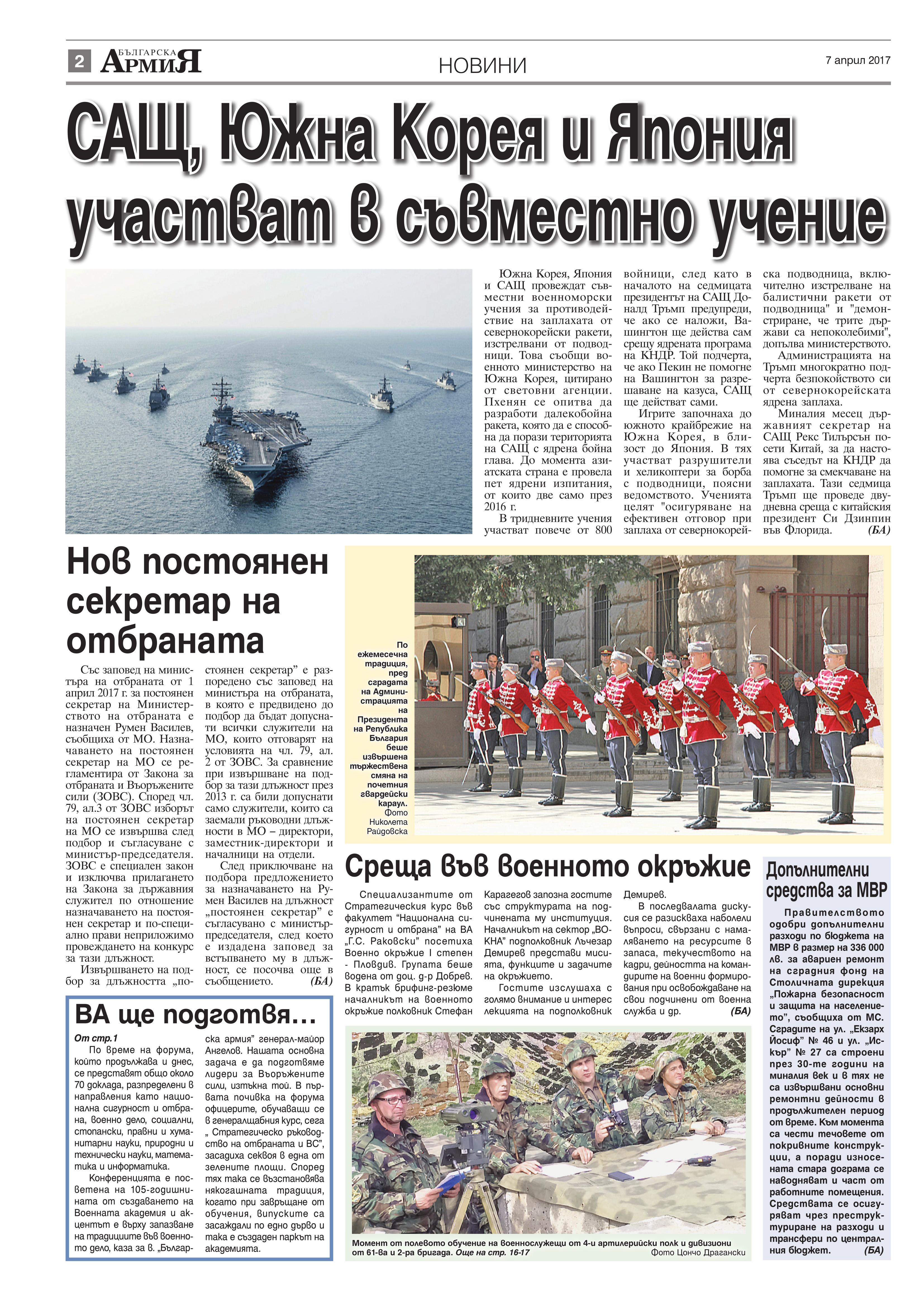 https://www.armymedia.bg/wp-content/uploads/2015/06/02.page1_-18.jpg