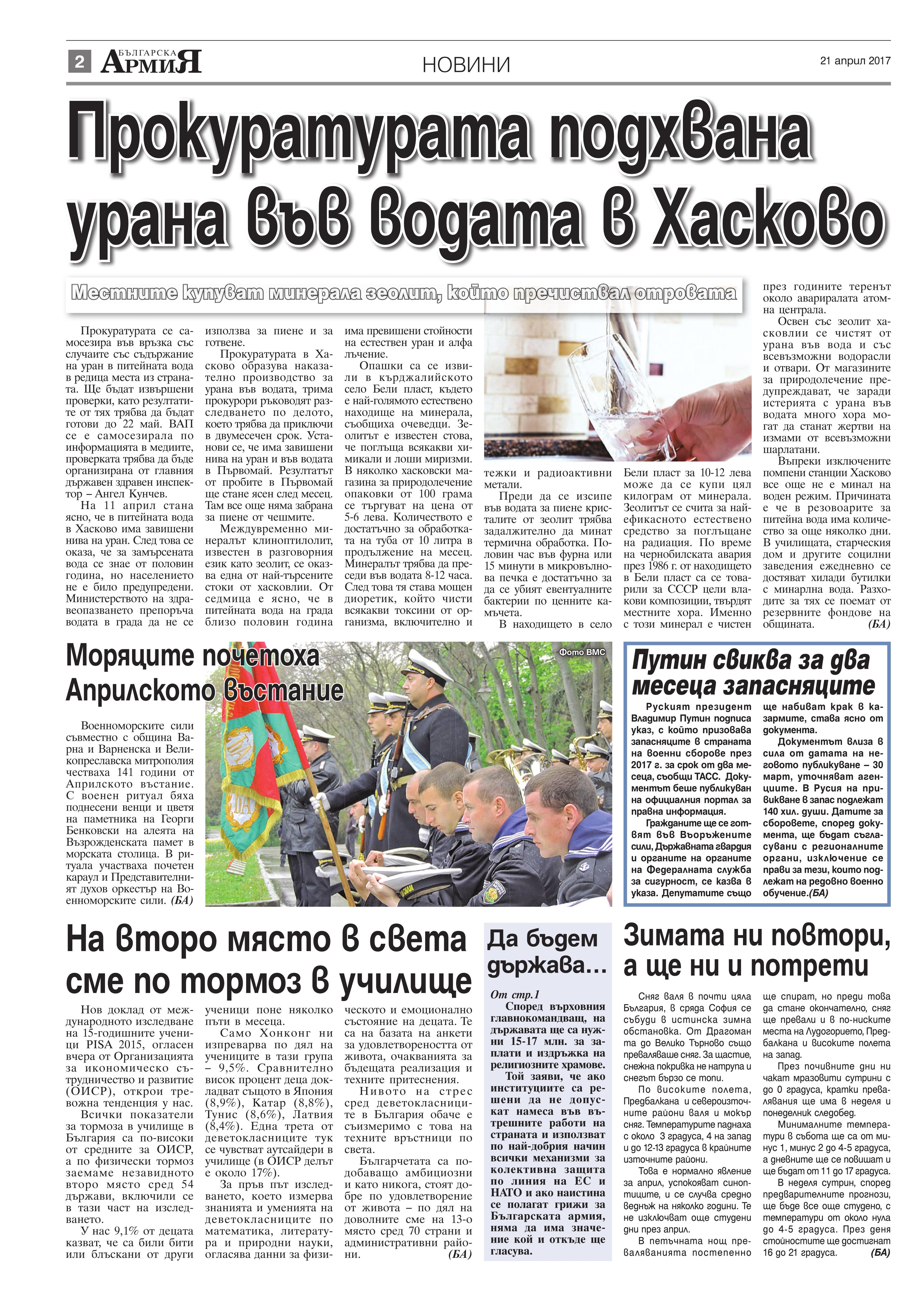 https://www.armymedia.bg/wp-content/uploads/2015/06/02.page1_-19.jpg