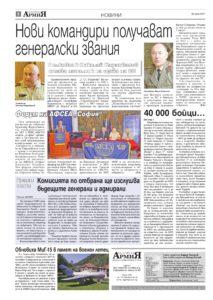 https://www.armymedia.bg/wp-content/uploads/2015/06/02.page1_-23-213x300.jpg
