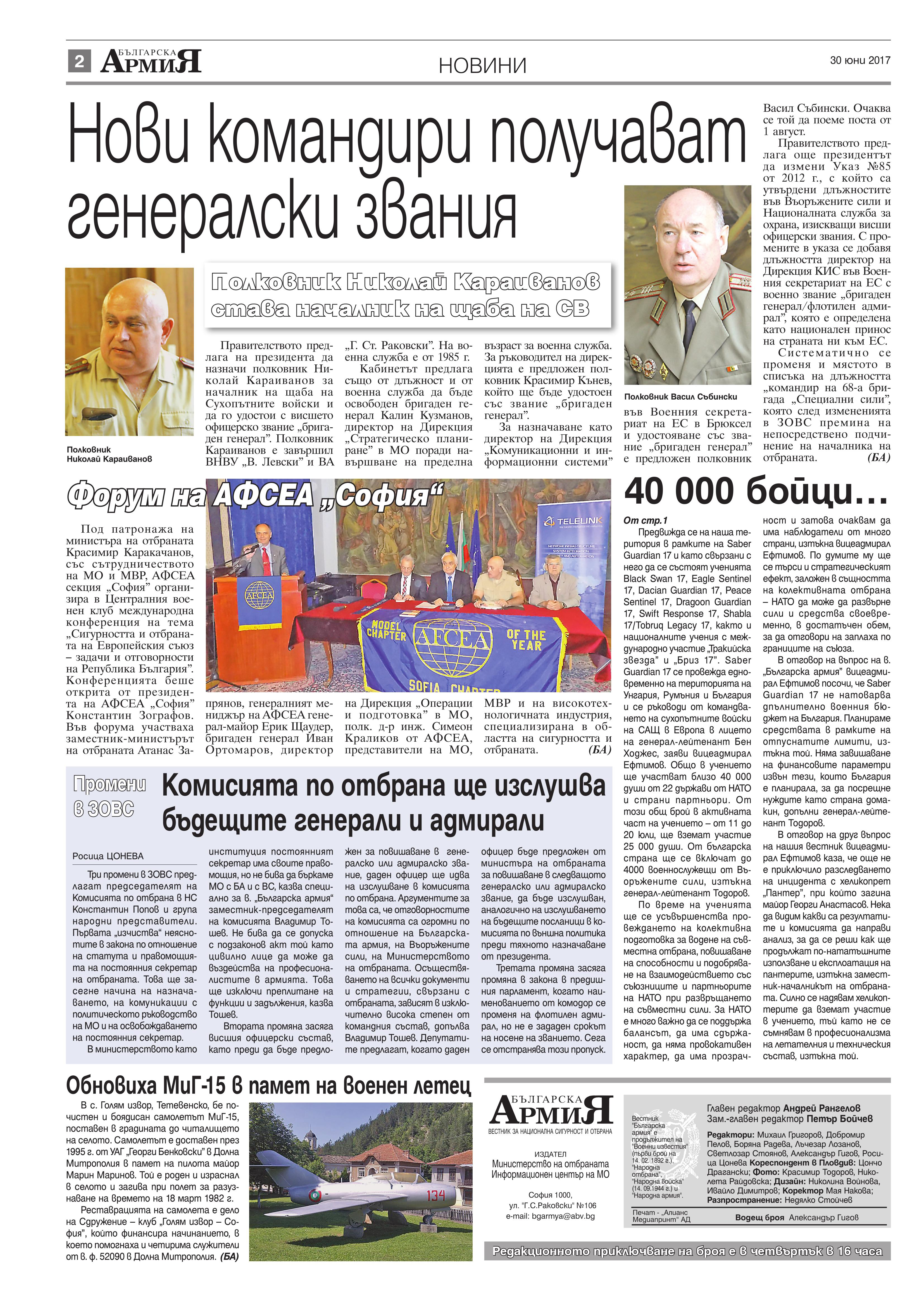 https://www.armymedia.bg/wp-content/uploads/2015/06/02.page1_-23.jpg