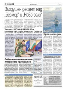 https://www.armymedia.bg/wp-content/uploads/2015/06/02.page1_-25-213x300.jpg