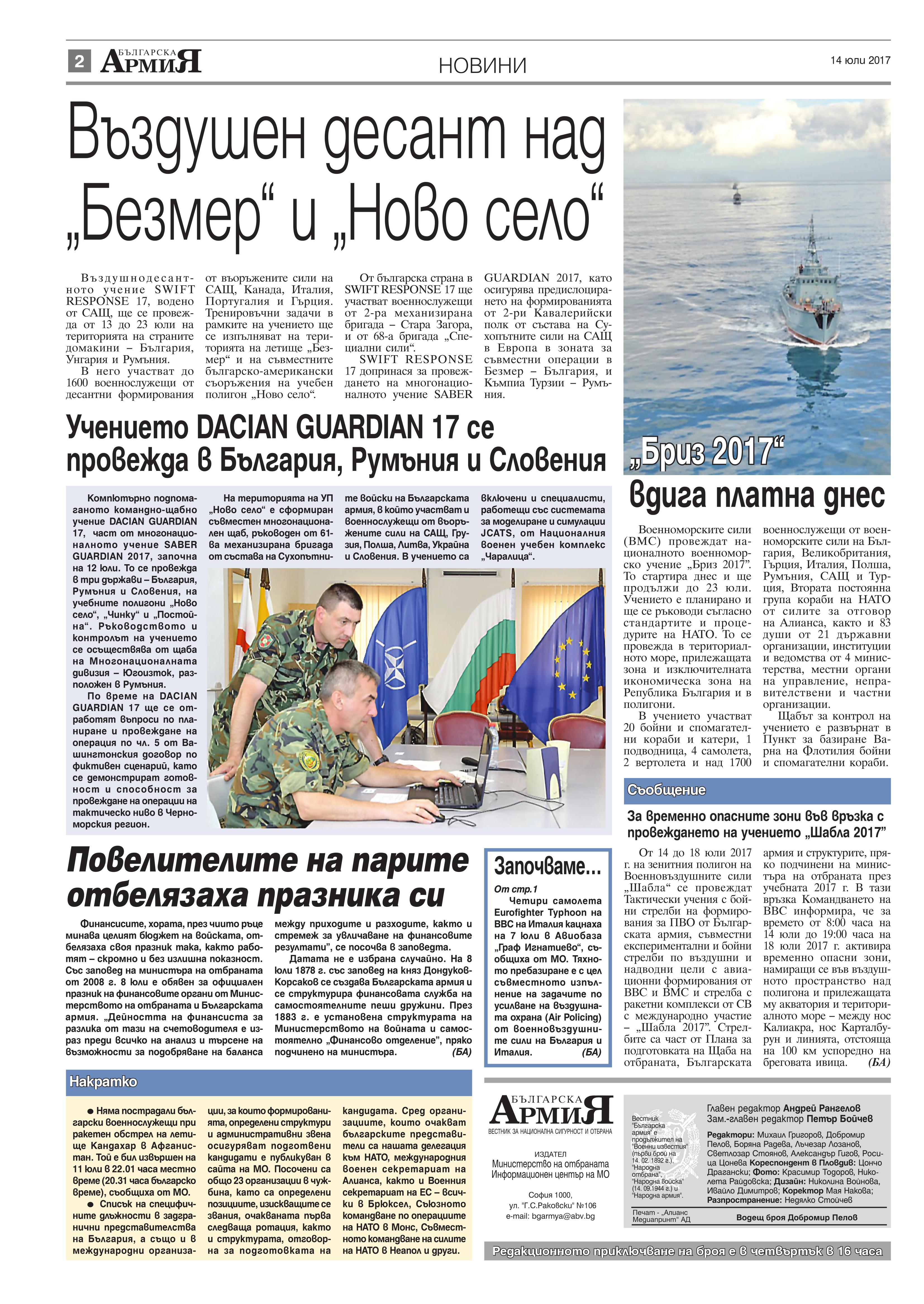 https://www.armymedia.bg/wp-content/uploads/2015/06/02.page1_-25.jpg