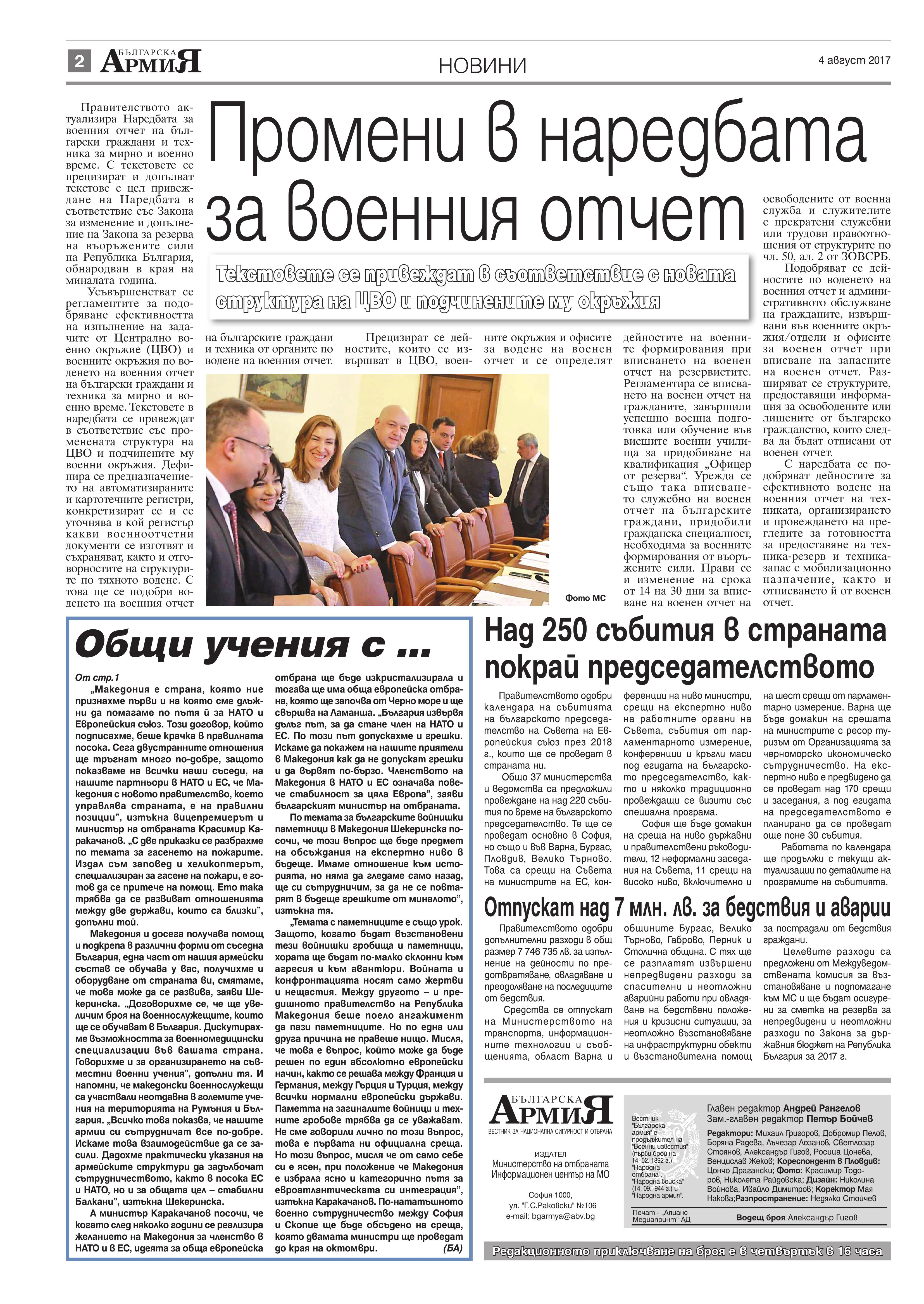 https://www.armymedia.bg/wp-content/uploads/2015/06/02.page1_-27.jpg