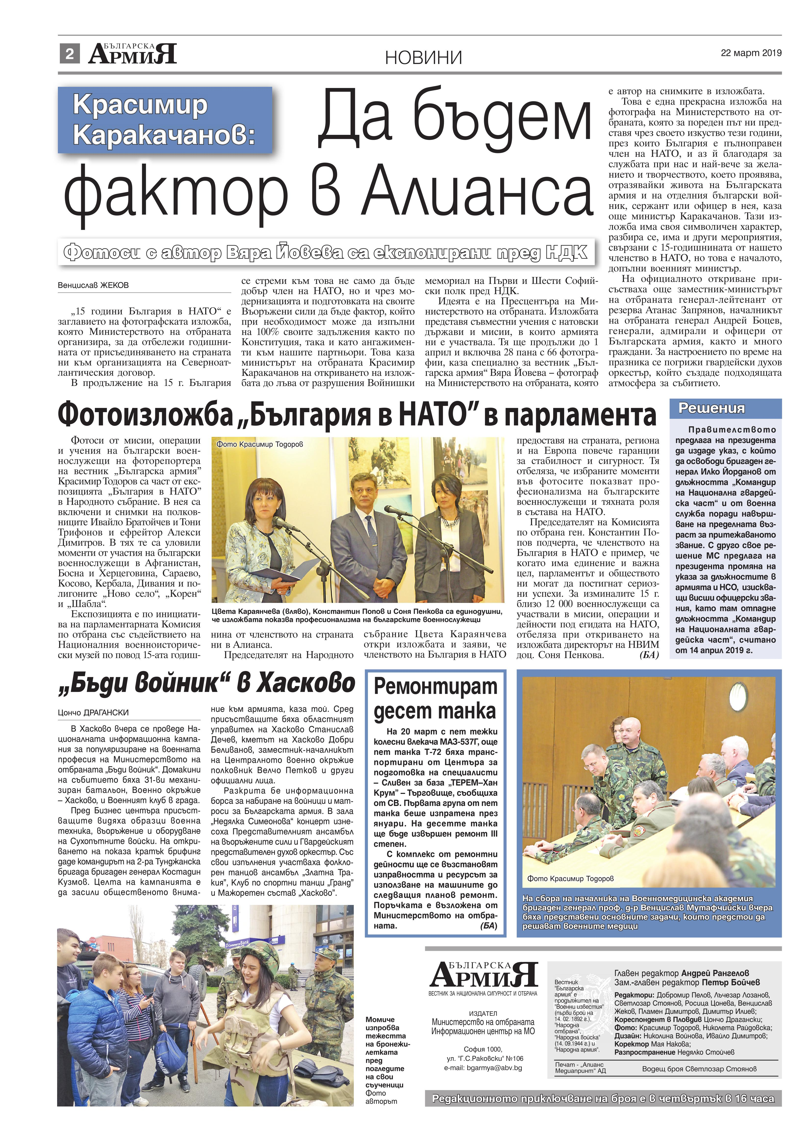https://www.armymedia.bg/wp-content/uploads/2015/06/02.page1_-85.jpg