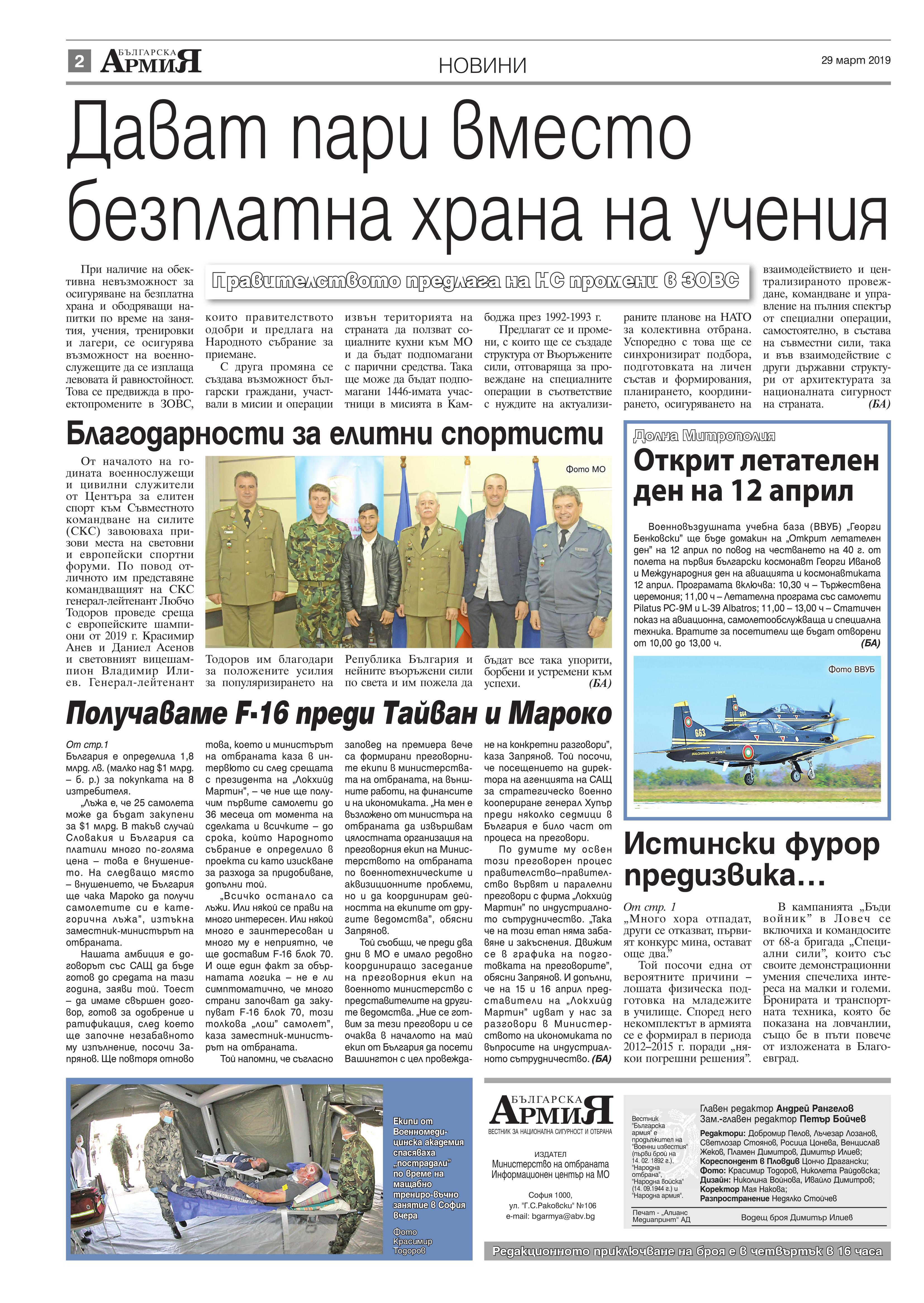 https://www.armymedia.bg/wp-content/uploads/2015/06/02.page1_-86.jpg