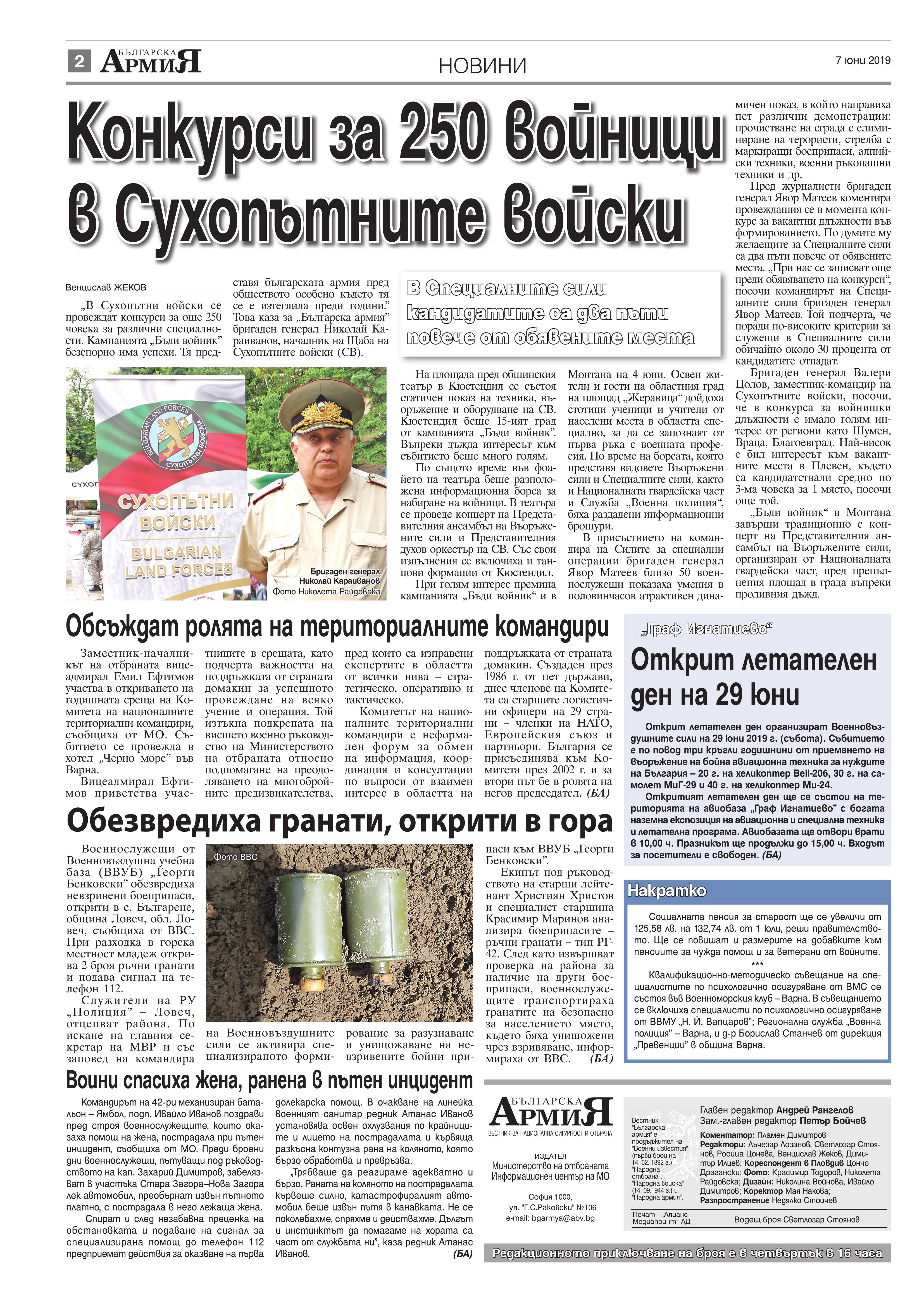 https://www.armymedia.bg/wp-content/uploads/2015/06/02.page1_-94.jpg