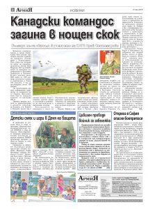 https://www.armymedia.bg/wp-content/uploads/2015/06/02.page1_-96-213x300.jpg