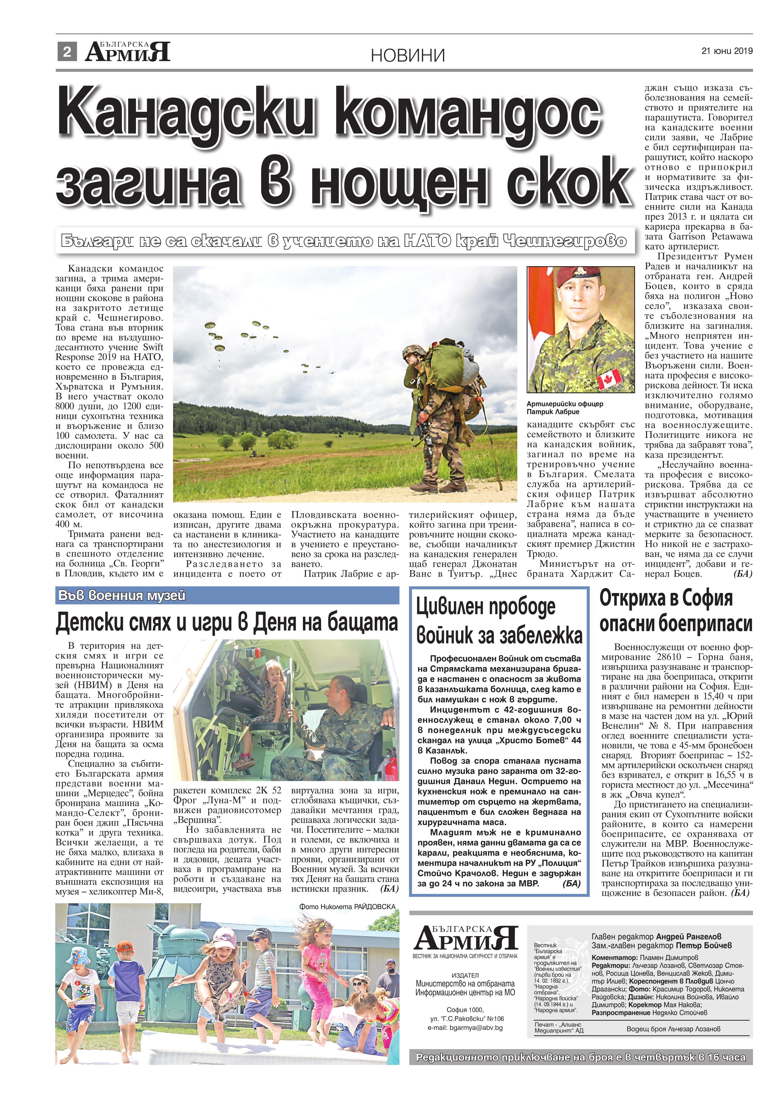 https://www.armymedia.bg/wp-content/uploads/2015/06/02.page1_-96.jpg