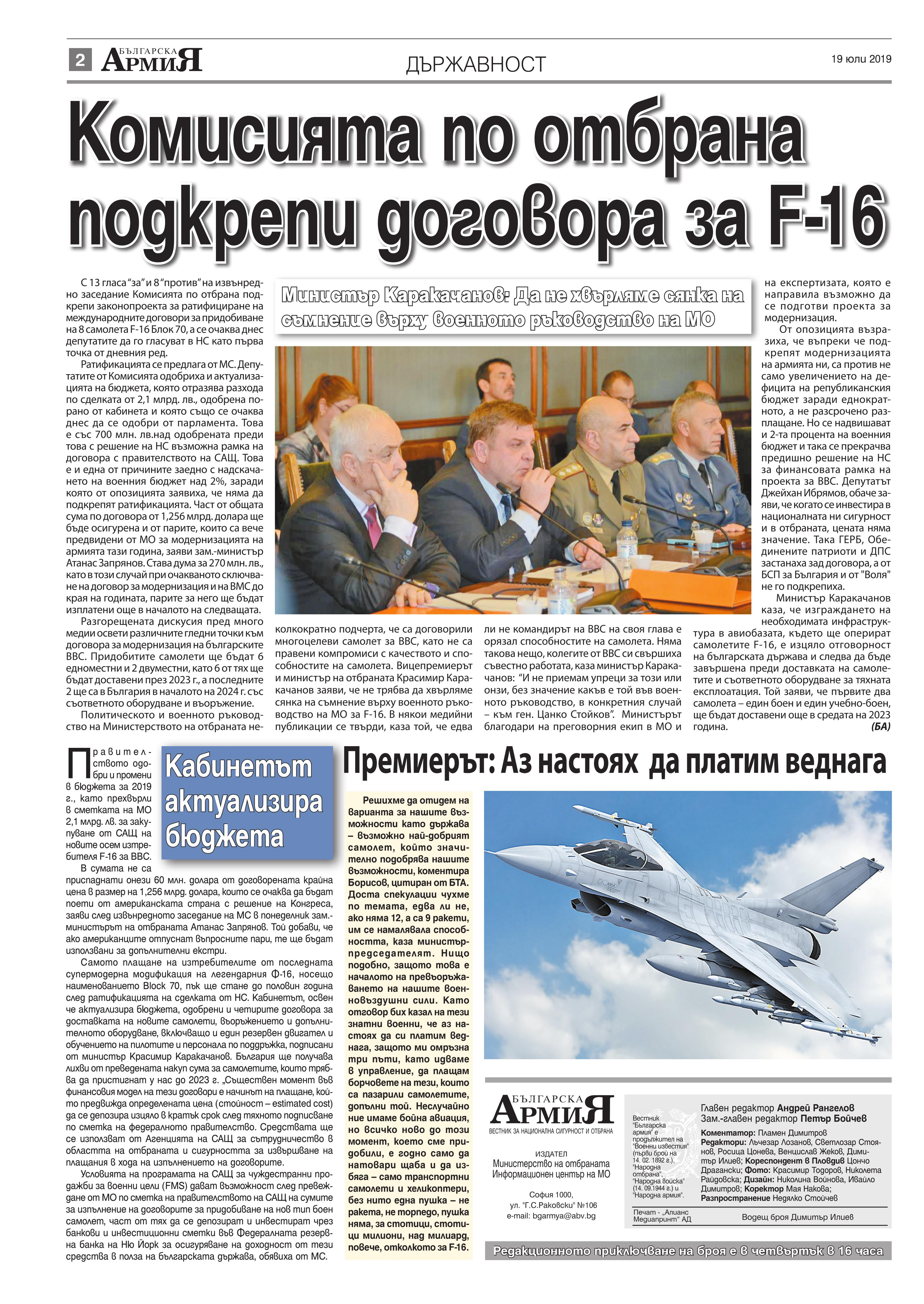 https://www.armymedia.bg/wp-content/uploads/2015/06/02.page1_-99.jpg