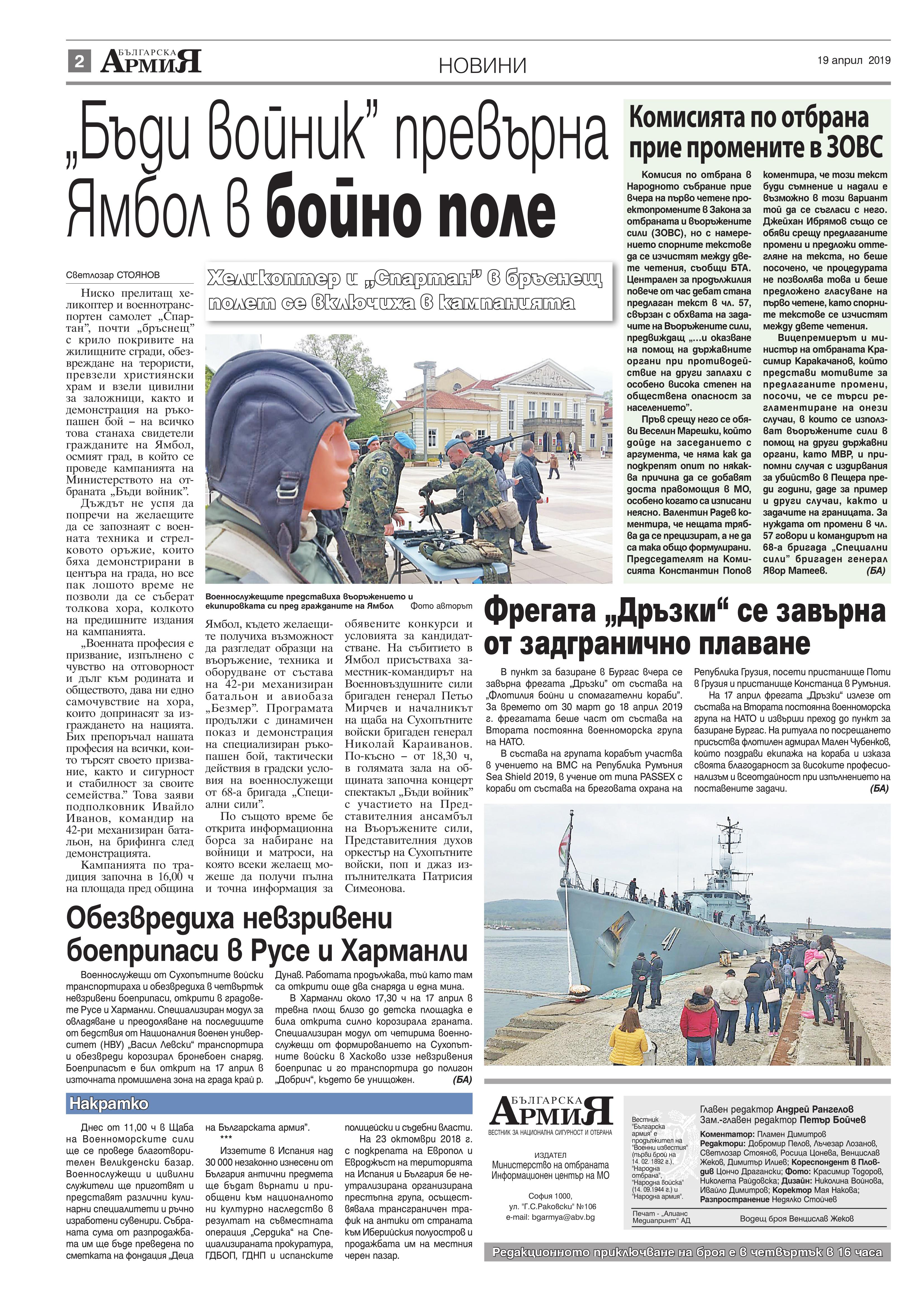 https://www.armymedia.bg/wp-content/uploads/2015/06/02new.page1_.jpg