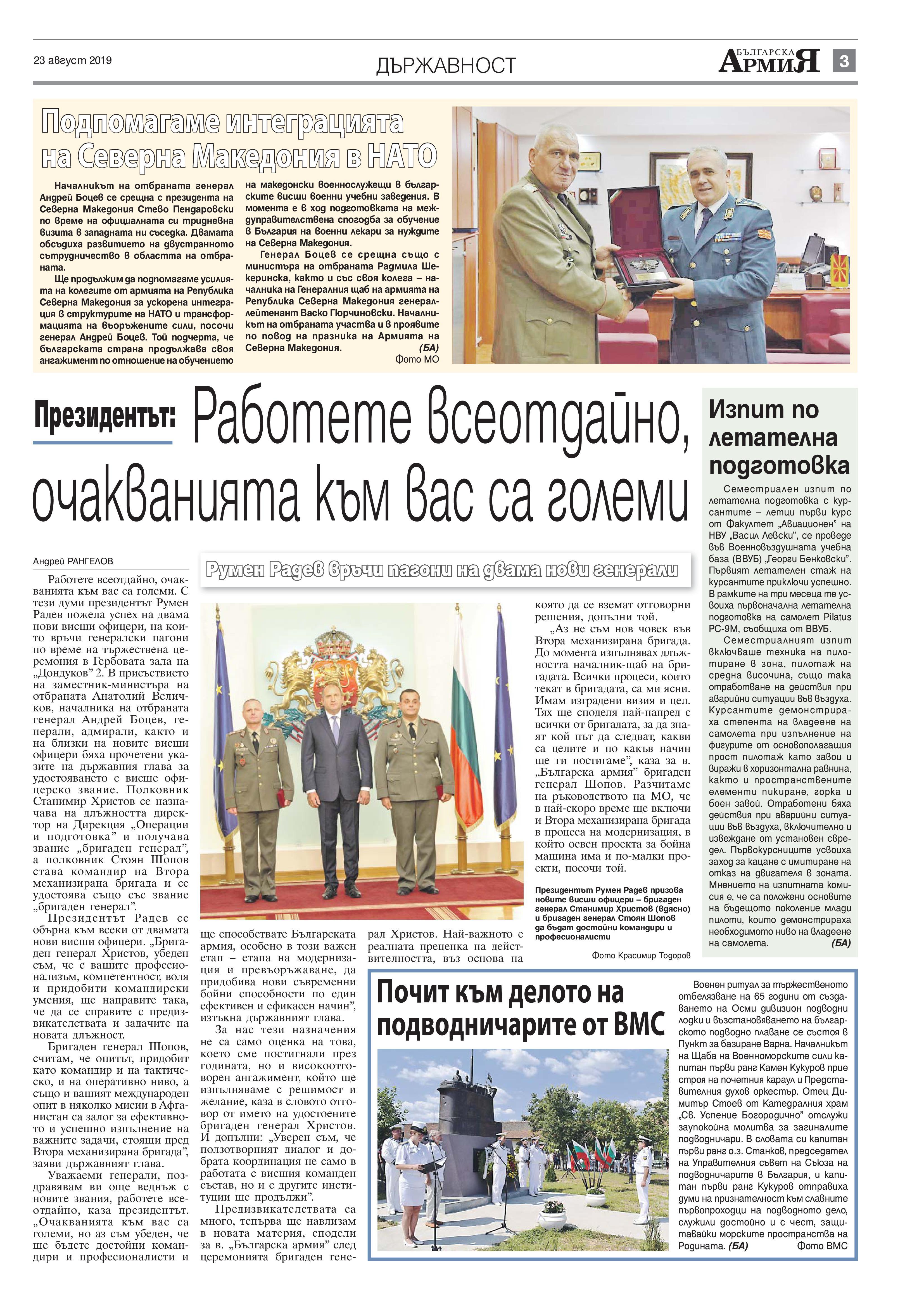 https://www.armymedia.bg/wp-content/uploads/2015/06/03-29.jpg