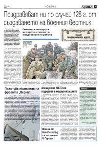 https://www.armymedia.bg/wp-content/uploads/2015/06/03-34-213x300.jpg