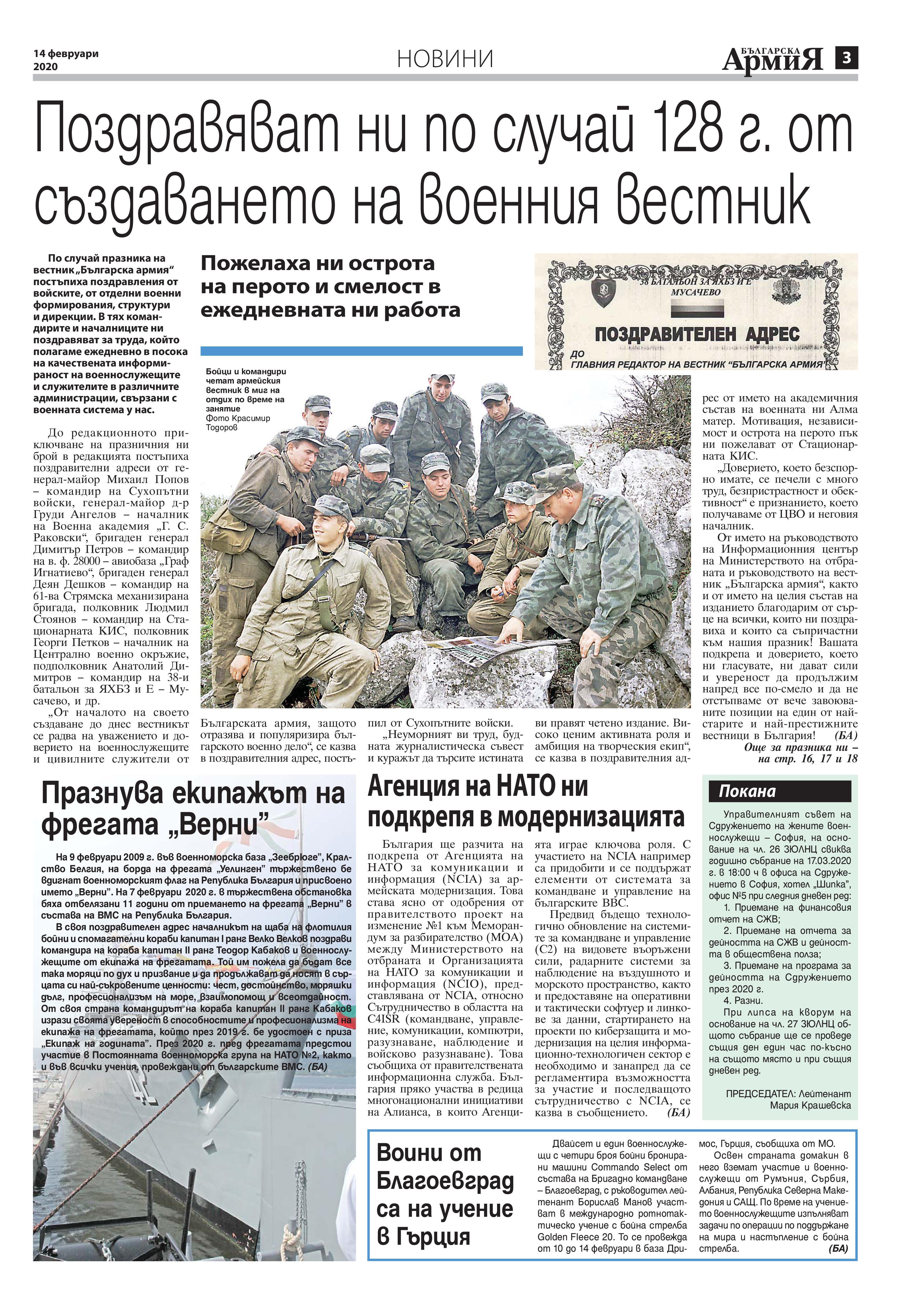 https://www.armymedia.bg/wp-content/uploads/2015/06/03-34.jpg