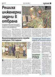 https://www.armymedia.bg/wp-content/uploads/2015/06/03-38-213x300.jpg