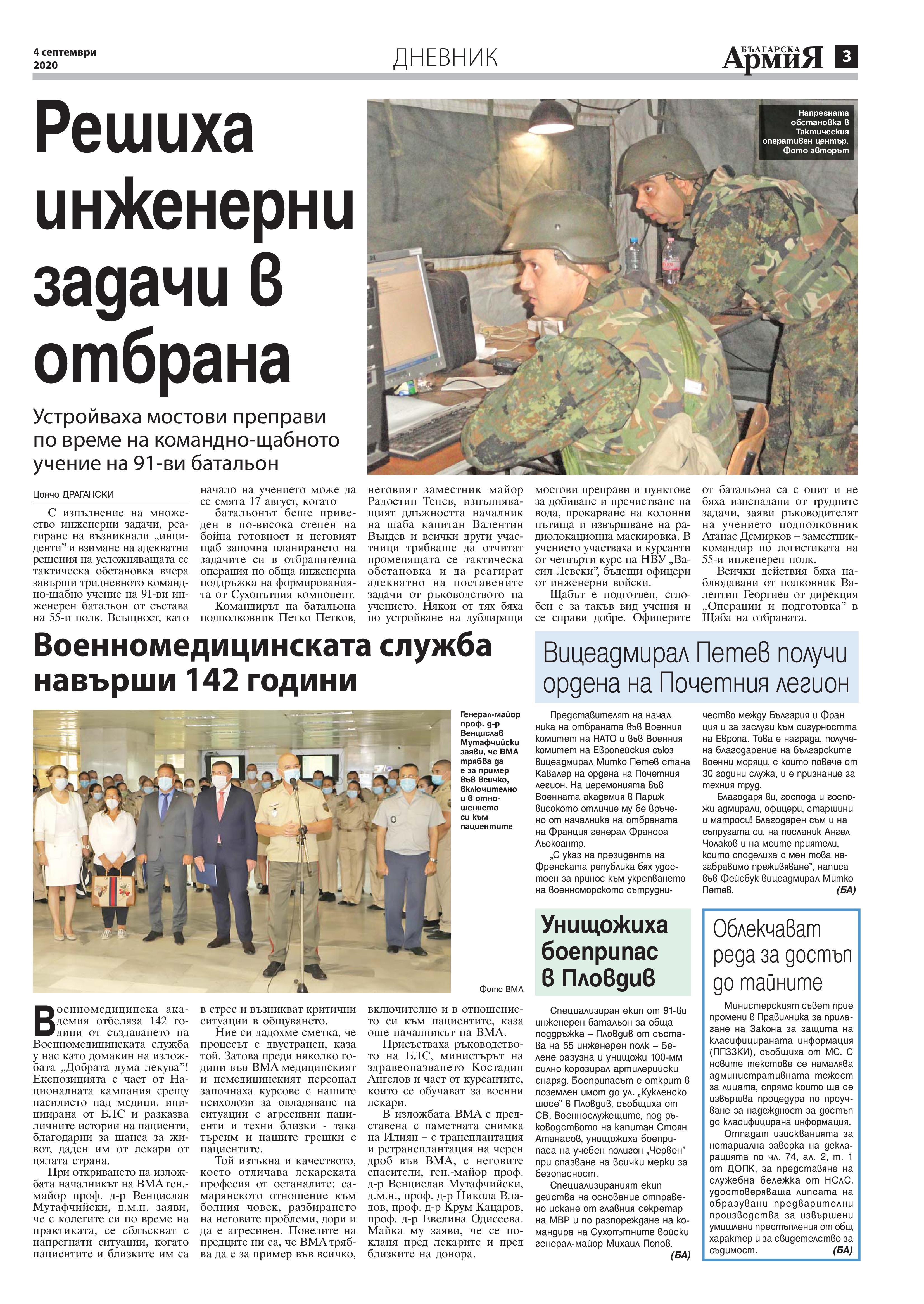 https://www.armymedia.bg/wp-content/uploads/2015/06/03-38.jpg
