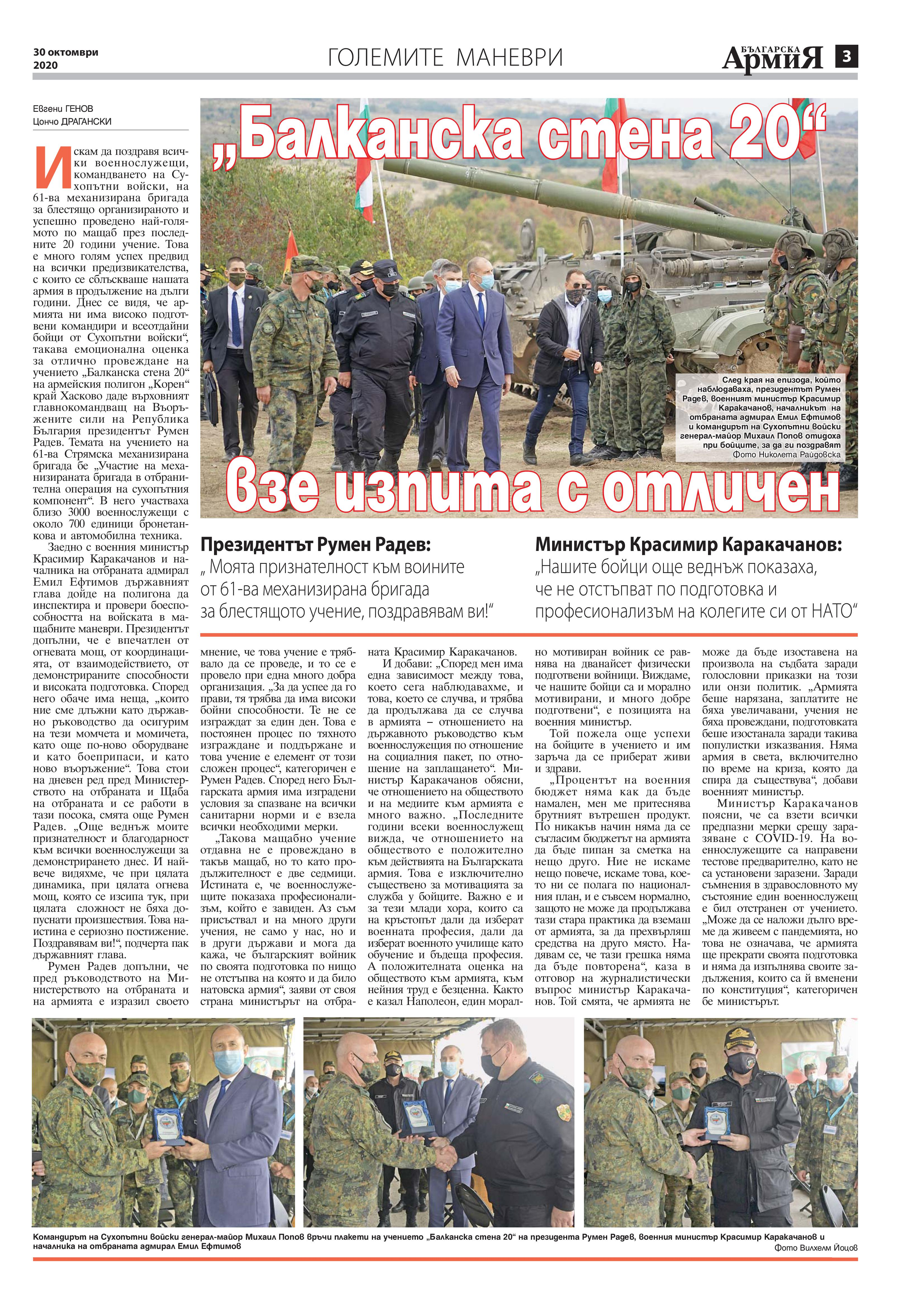 https://www.armymedia.bg/wp-content/uploads/2015/06/03-45.jpg
