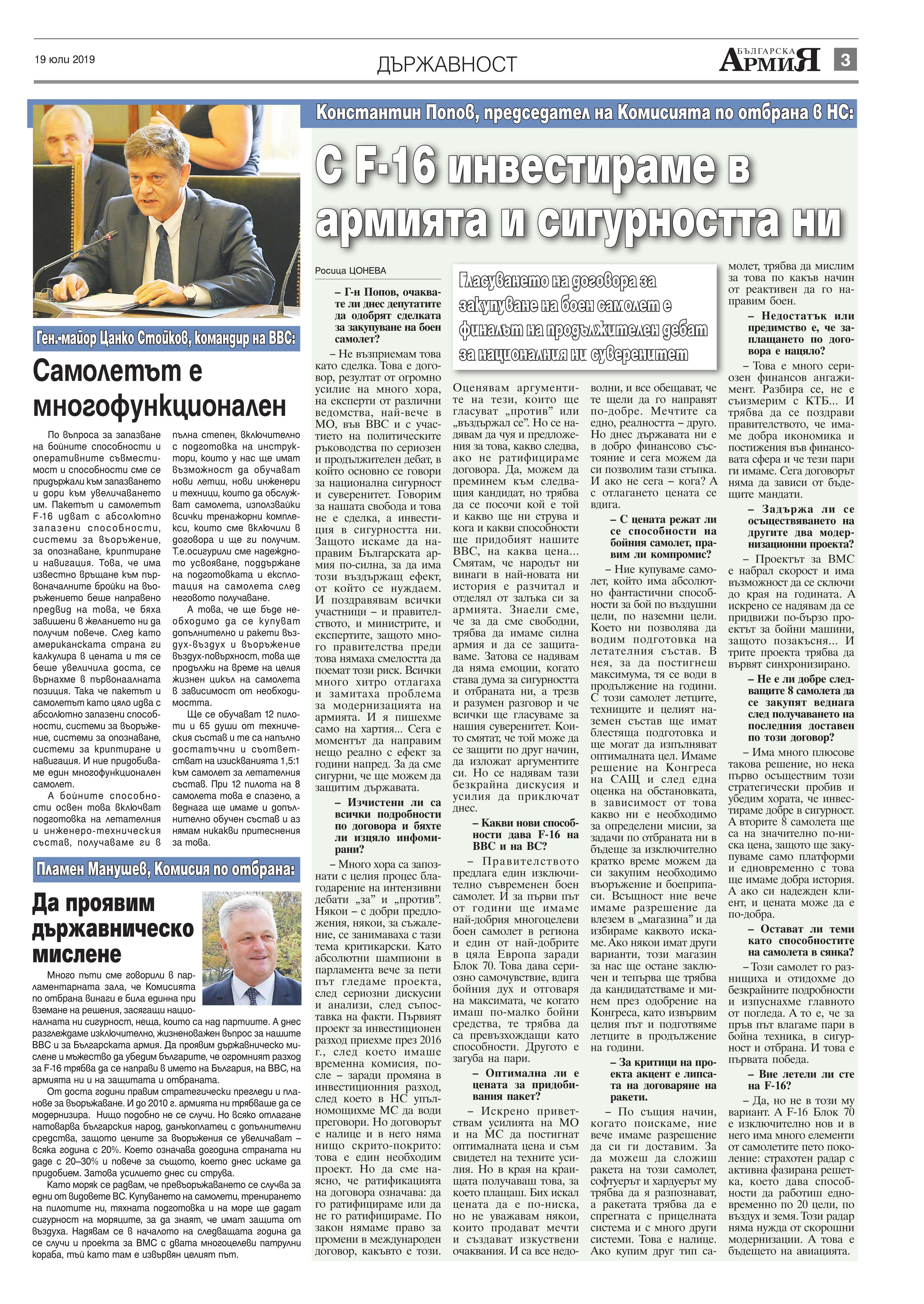 https://www.armymedia.bg/wp-content/uploads/2015/06/03.page1_-100.jpg