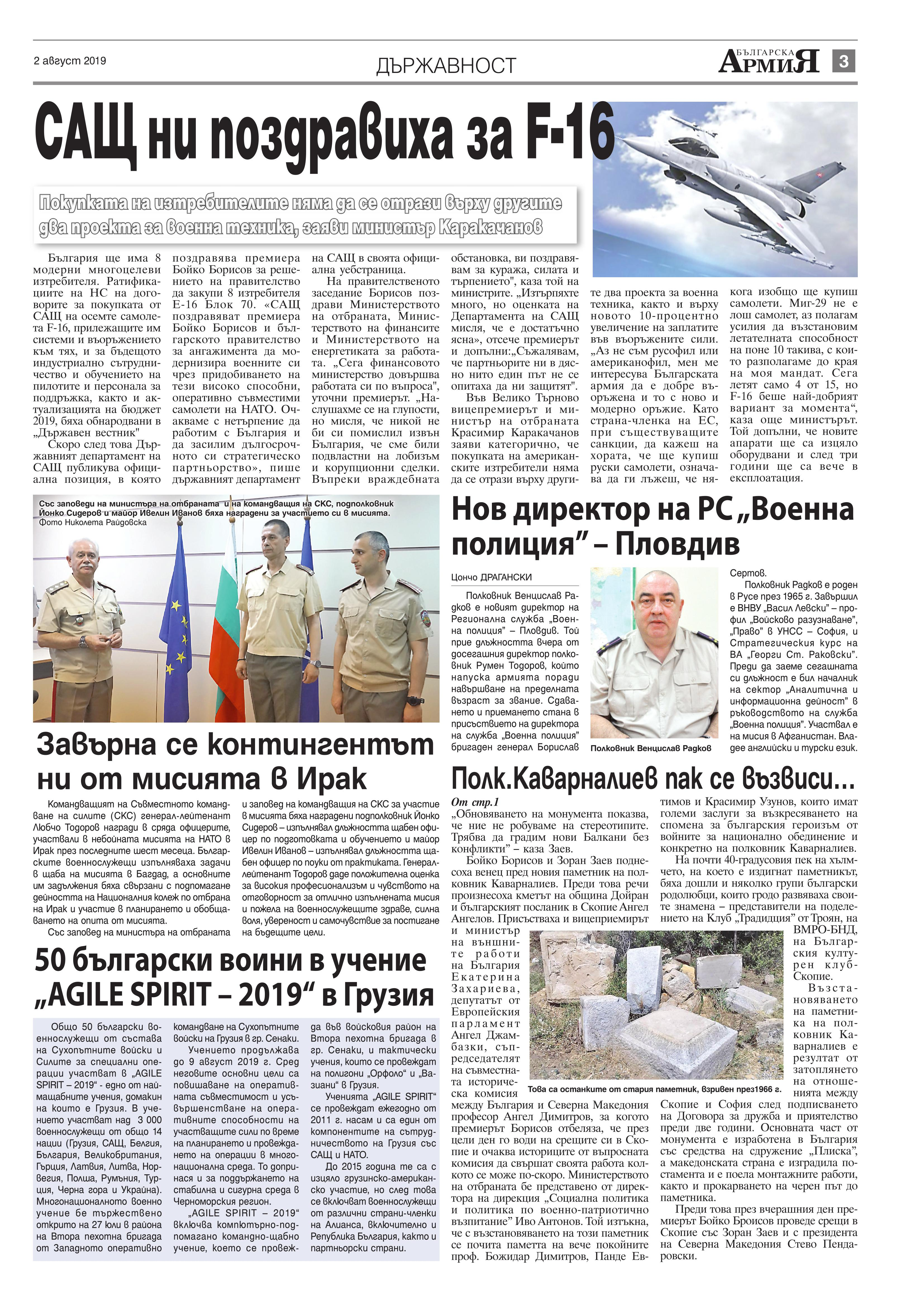 https://www.armymedia.bg/wp-content/uploads/2015/06/03.page1_-102.jpg