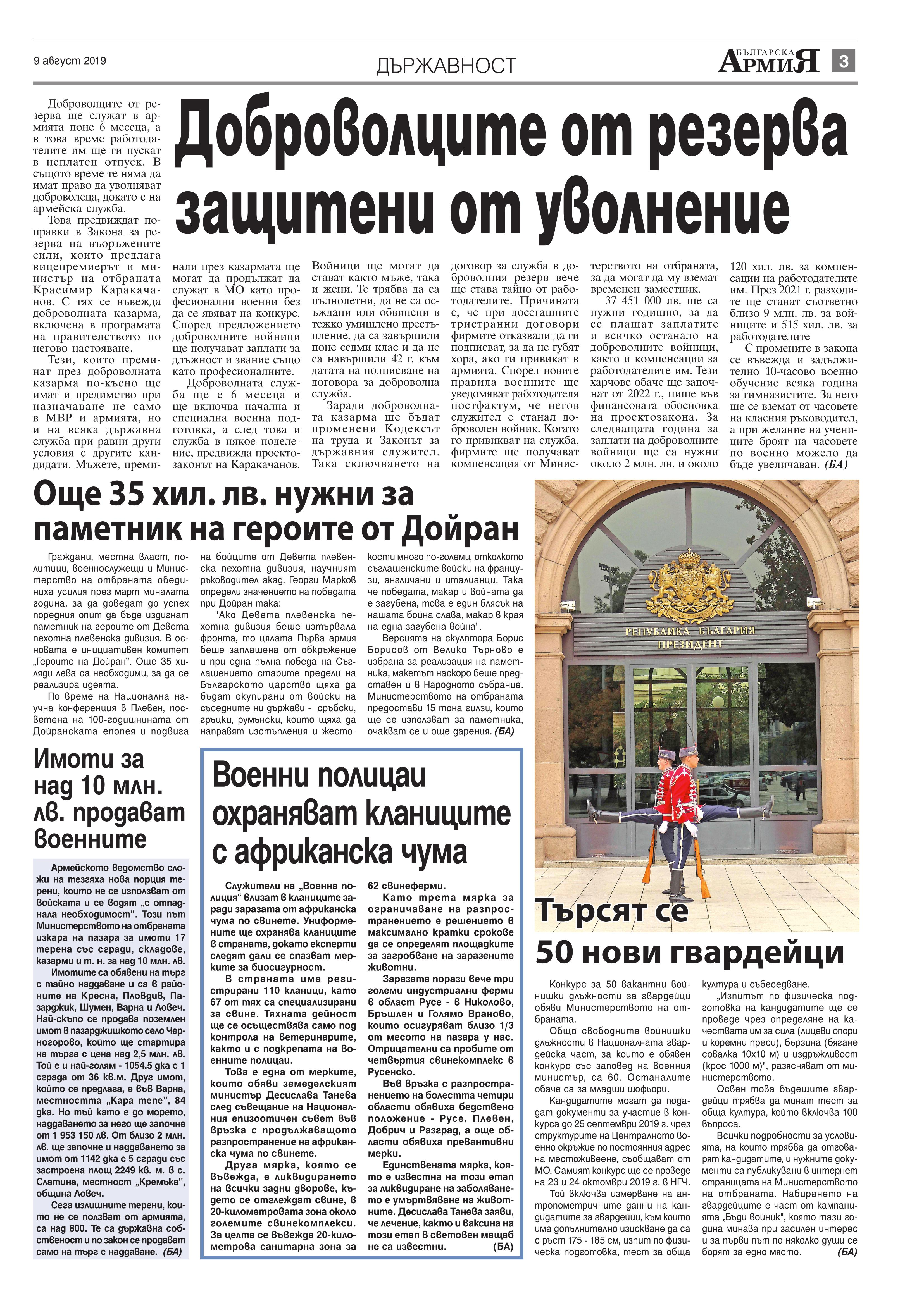 https://www.armymedia.bg/wp-content/uploads/2015/06/03.page1_-103.jpg