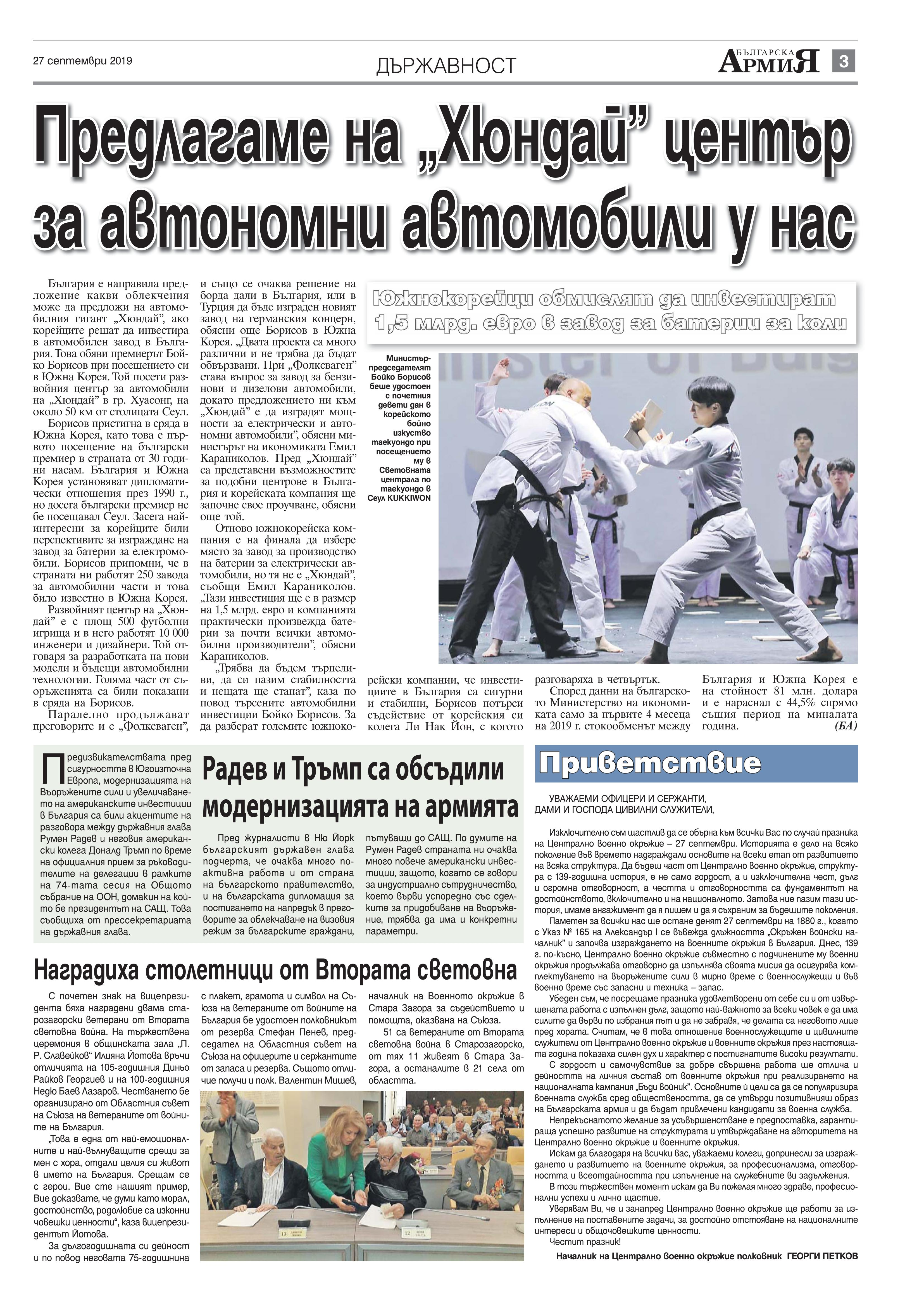 https://www.armymedia.bg/wp-content/uploads/2015/06/03.page1_-107.jpg