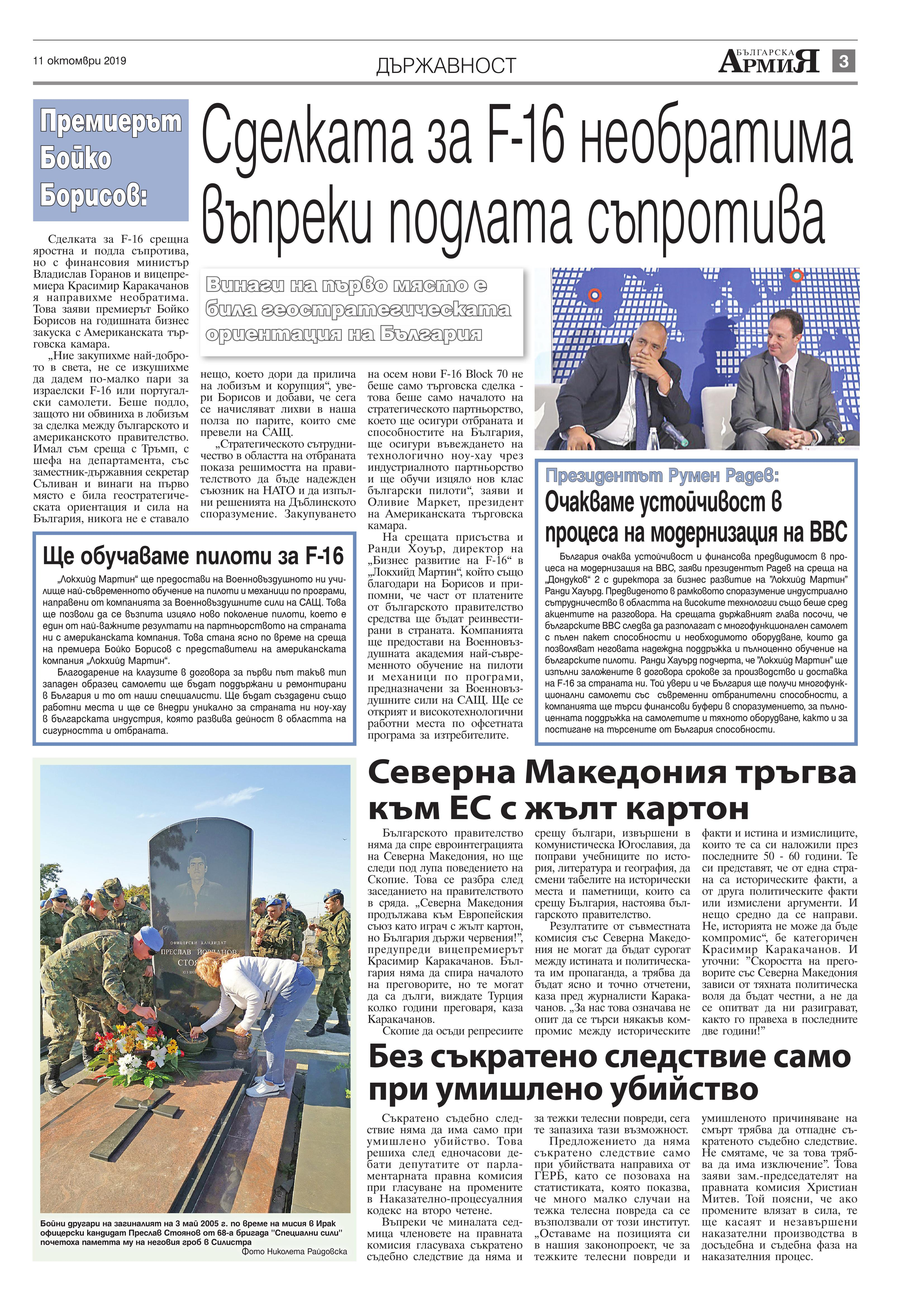 https://www.armymedia.bg/wp-content/uploads/2015/06/03.page1_-108.jpg