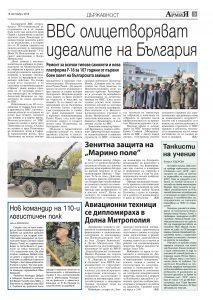 https://www.armymedia.bg/wp-content/uploads/2015/06/03.page1_-109-213x300.jpg