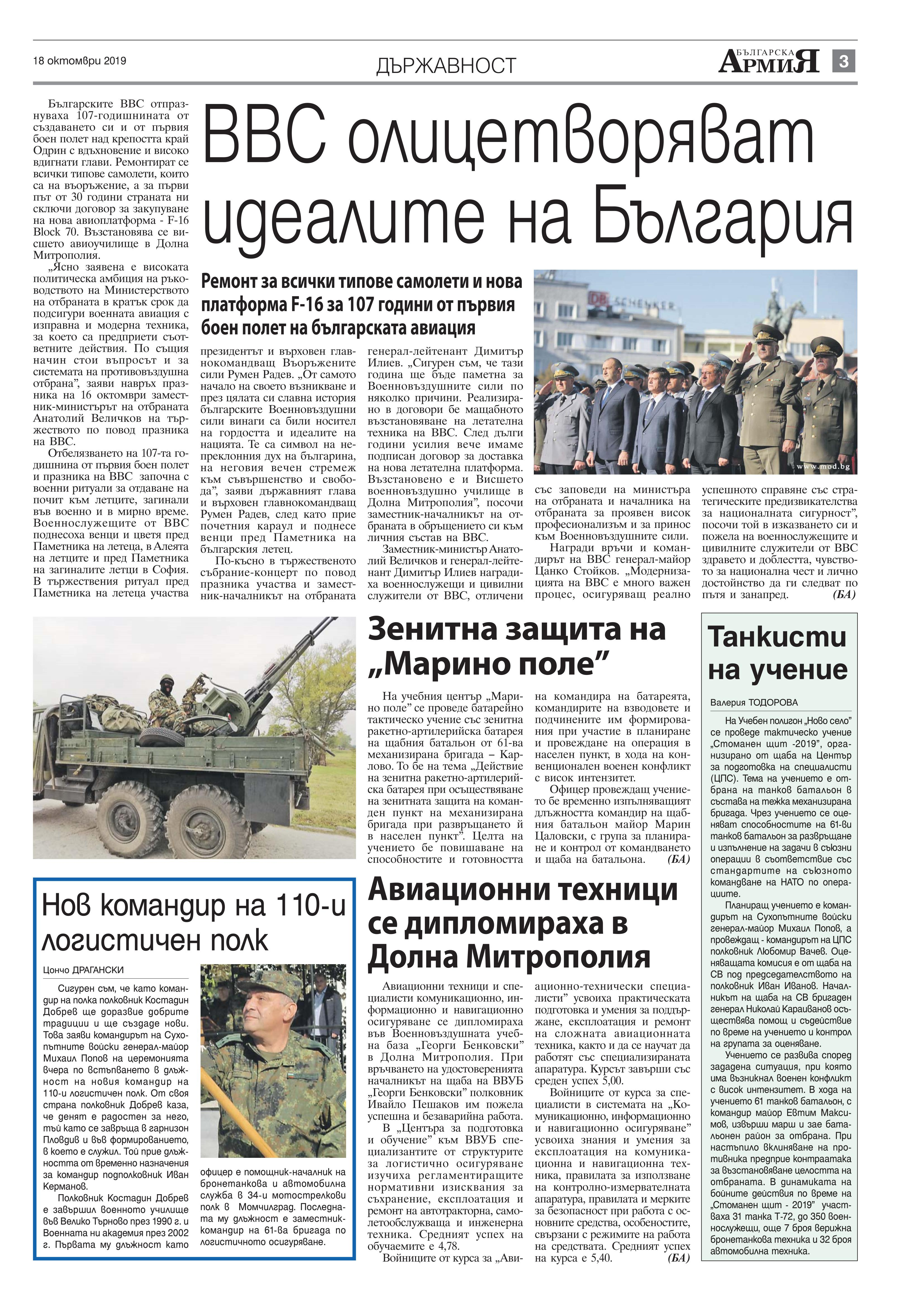 https://www.armymedia.bg/wp-content/uploads/2015/06/03.page1_-109.jpg