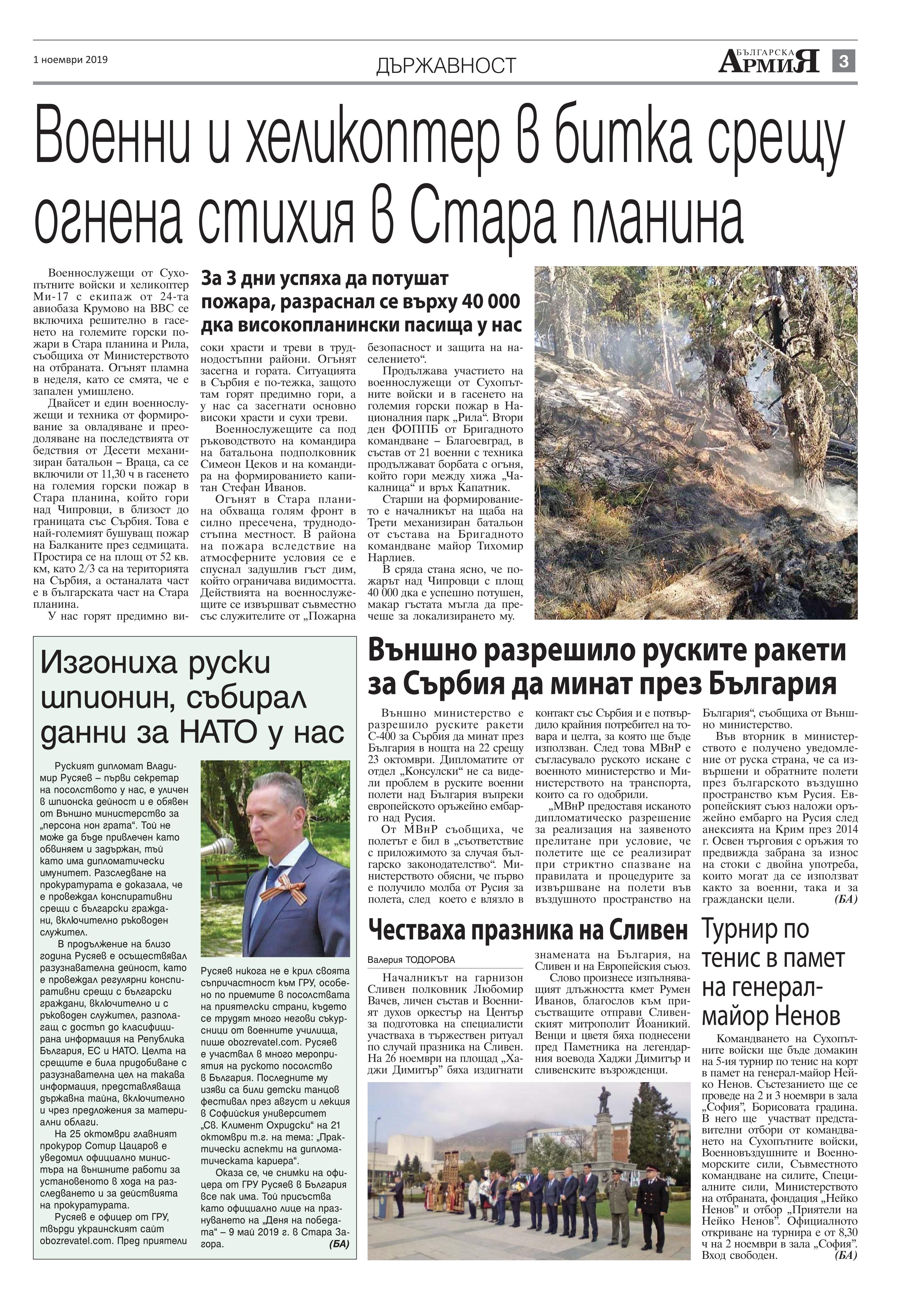 https://www.armymedia.bg/wp-content/uploads/2015/06/03.page1_-111.jpg