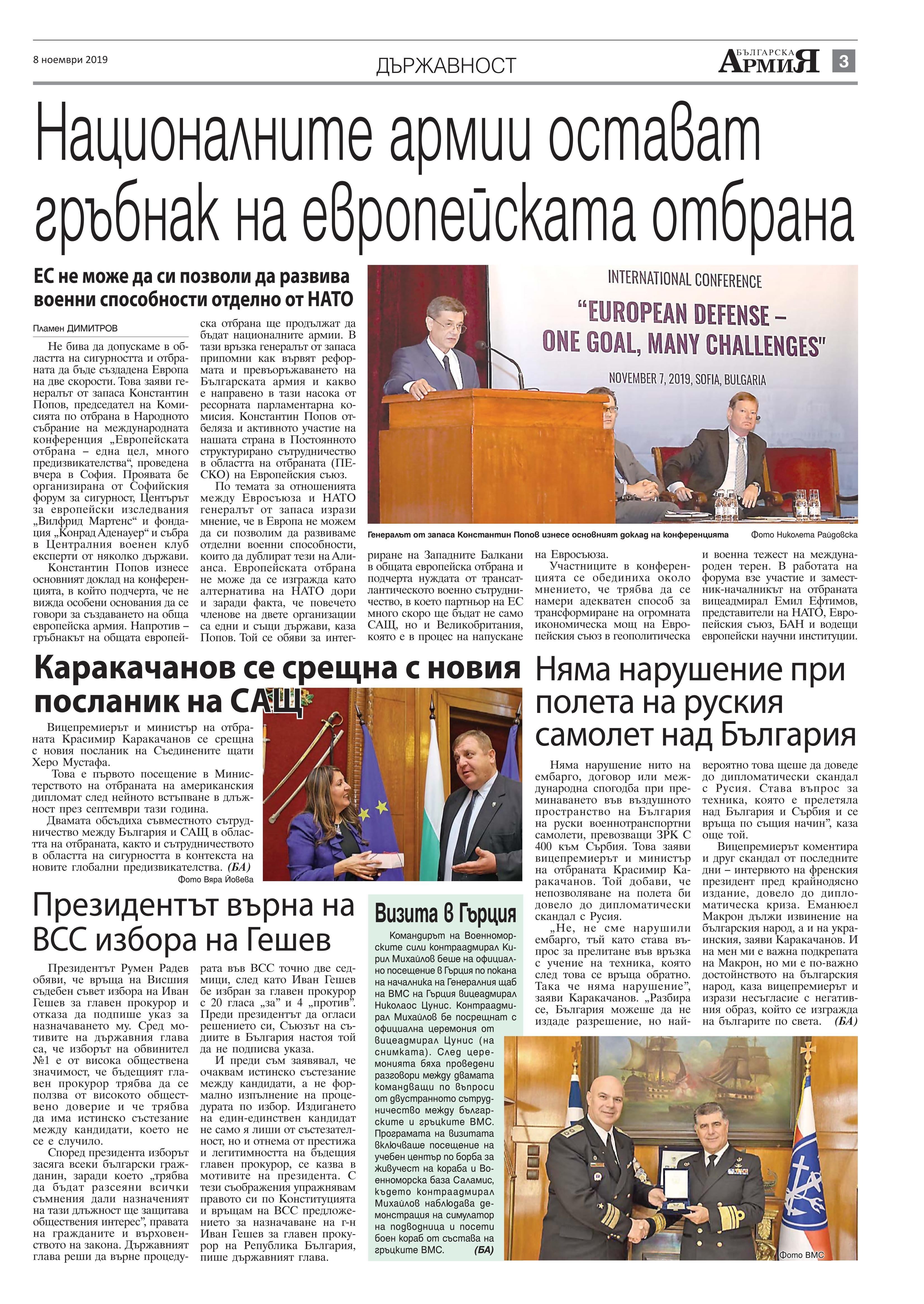 https://www.armymedia.bg/wp-content/uploads/2015/06/03.page1_-112.jpg