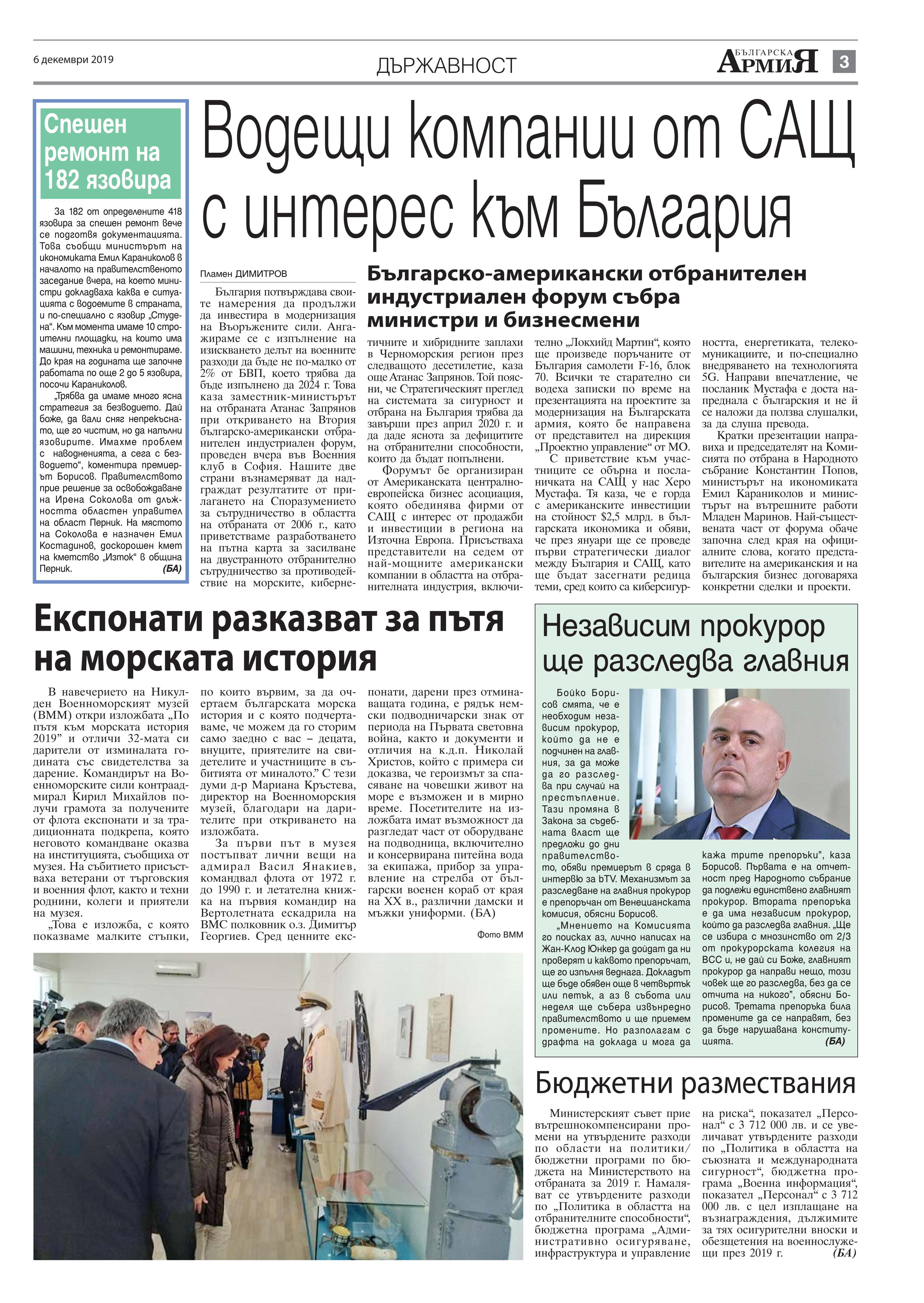 https://www.armymedia.bg/wp-content/uploads/2015/06/03.page1_-115.jpg