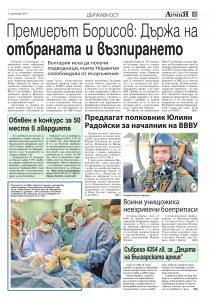 https://www.armymedia.bg/wp-content/uploads/2015/06/03.page1_-116-213x300.jpg