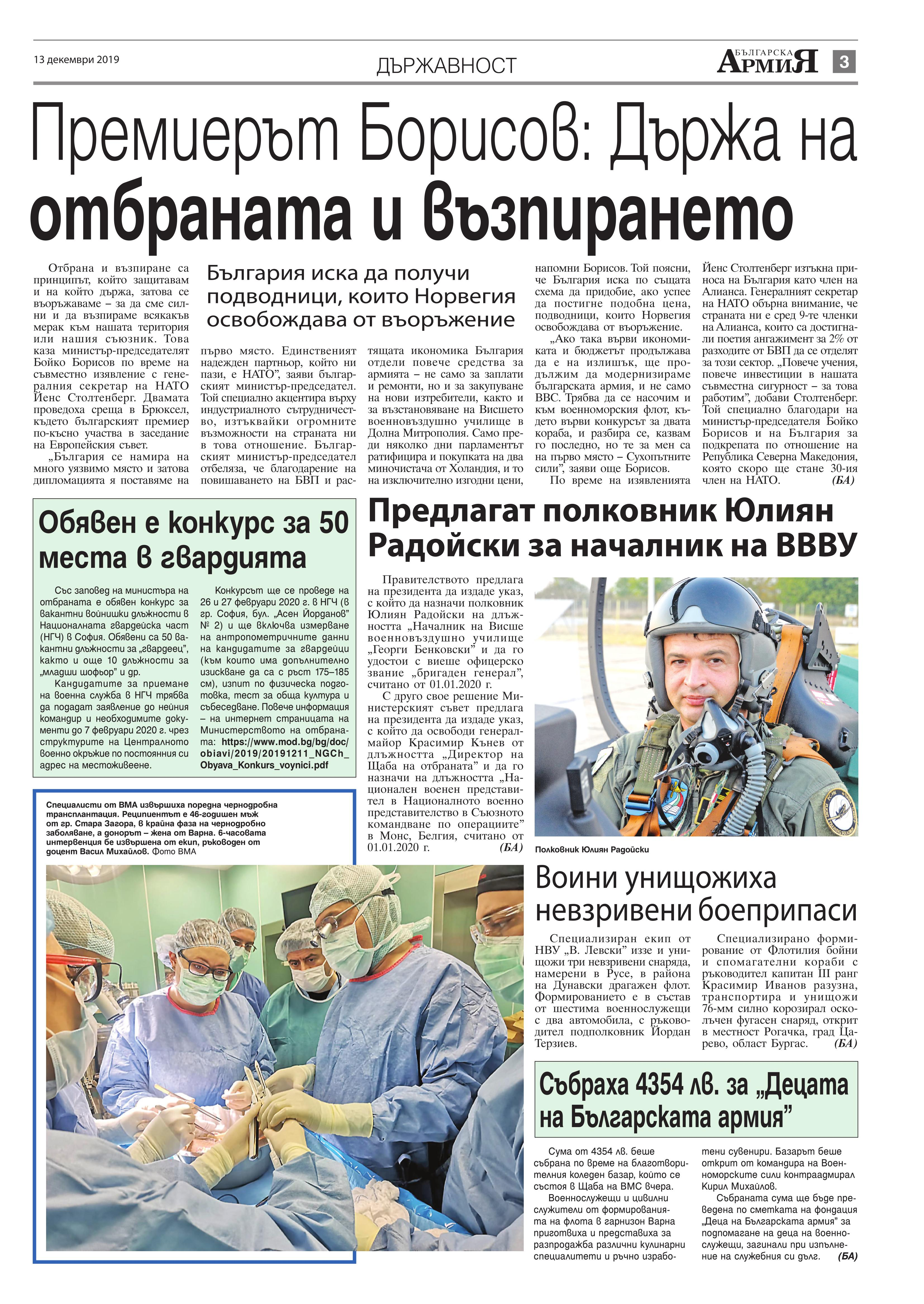 https://www.armymedia.bg/wp-content/uploads/2015/06/03.page1_-116.jpg