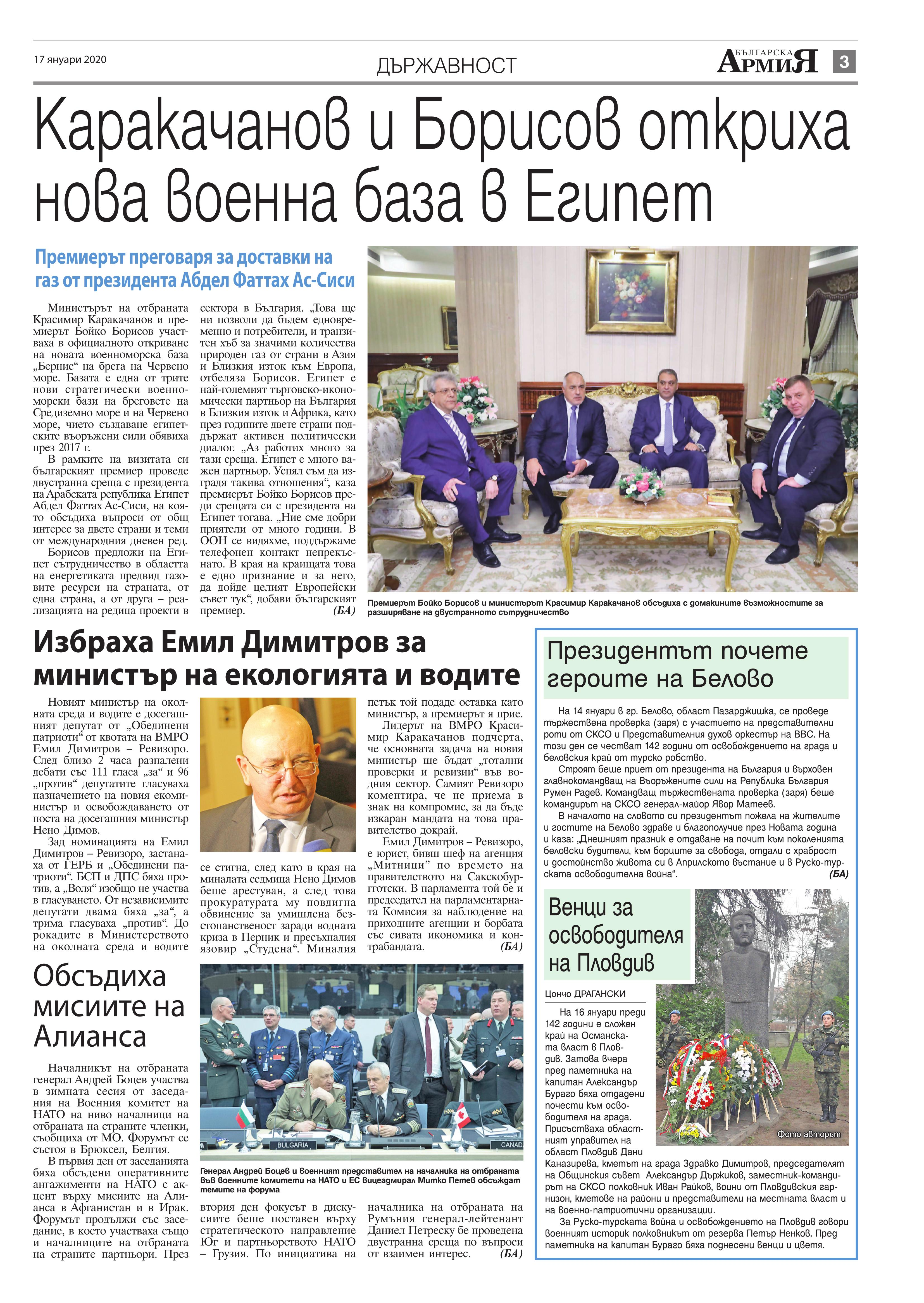 https://www.armymedia.bg/wp-content/uploads/2015/06/03.page1_-120.jpg