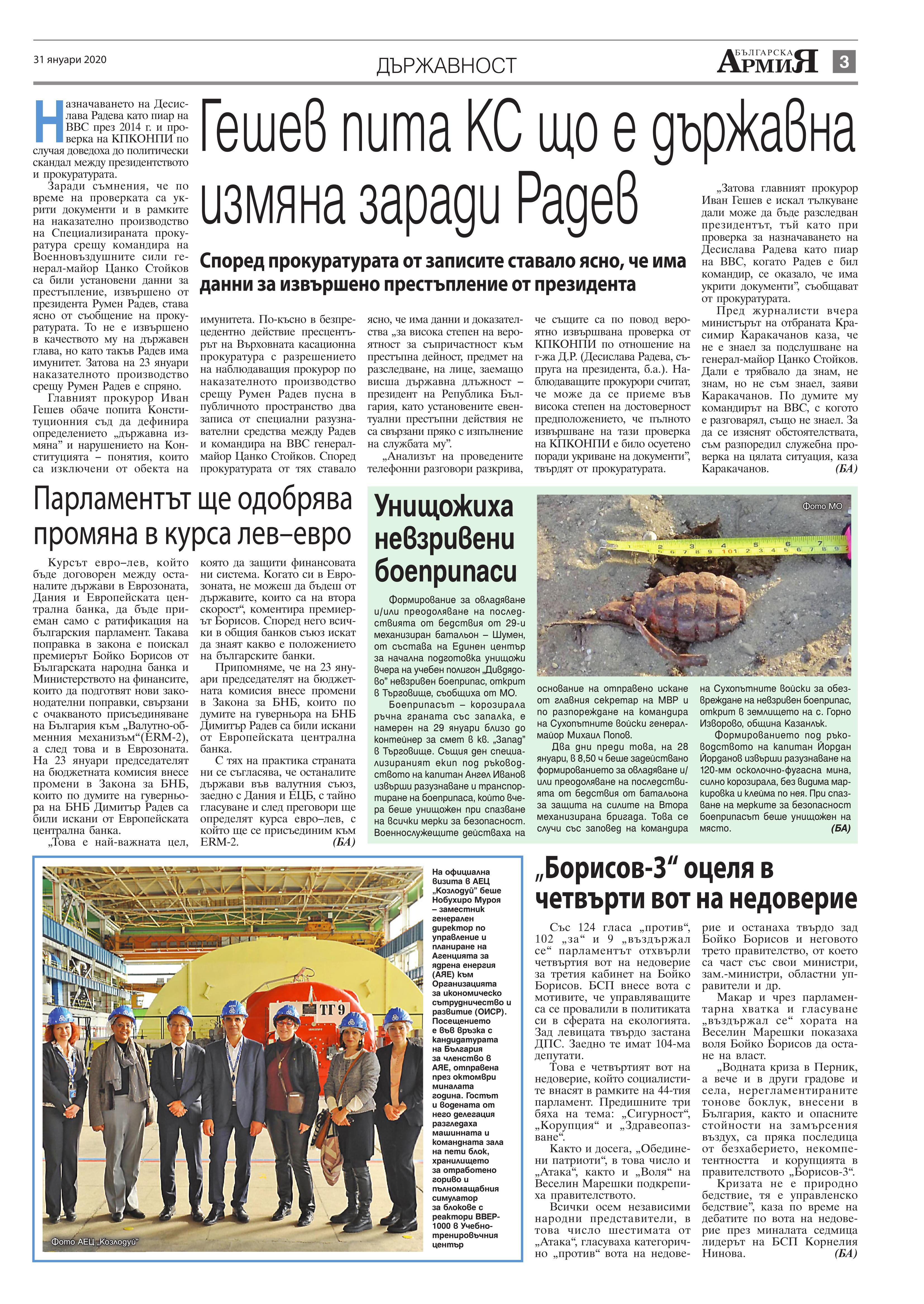 https://www.armymedia.bg/wp-content/uploads/2015/06/03.page1_-122.jpg