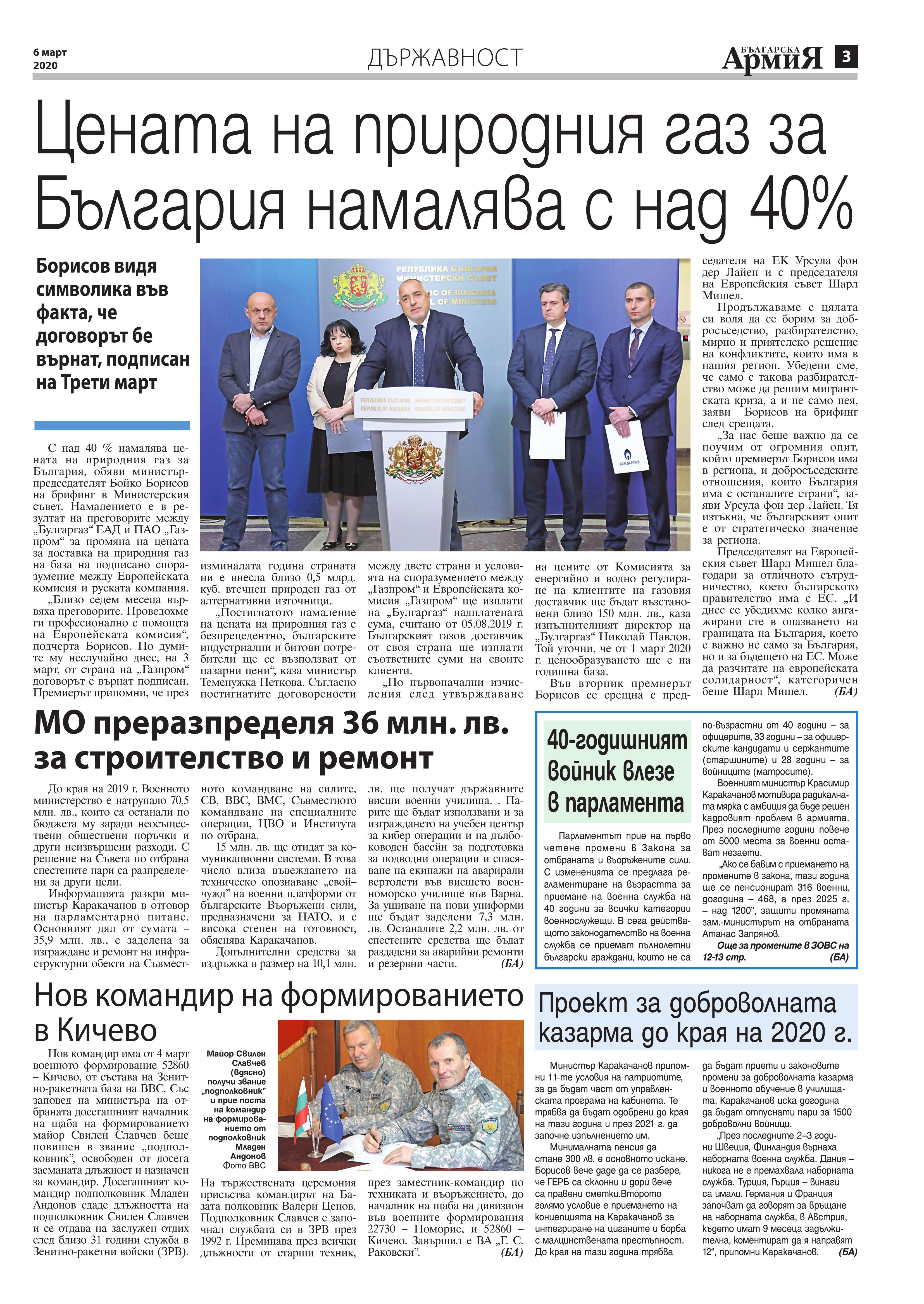 https://www.armymedia.bg/wp-content/uploads/2015/06/03.page1_-126.jpg