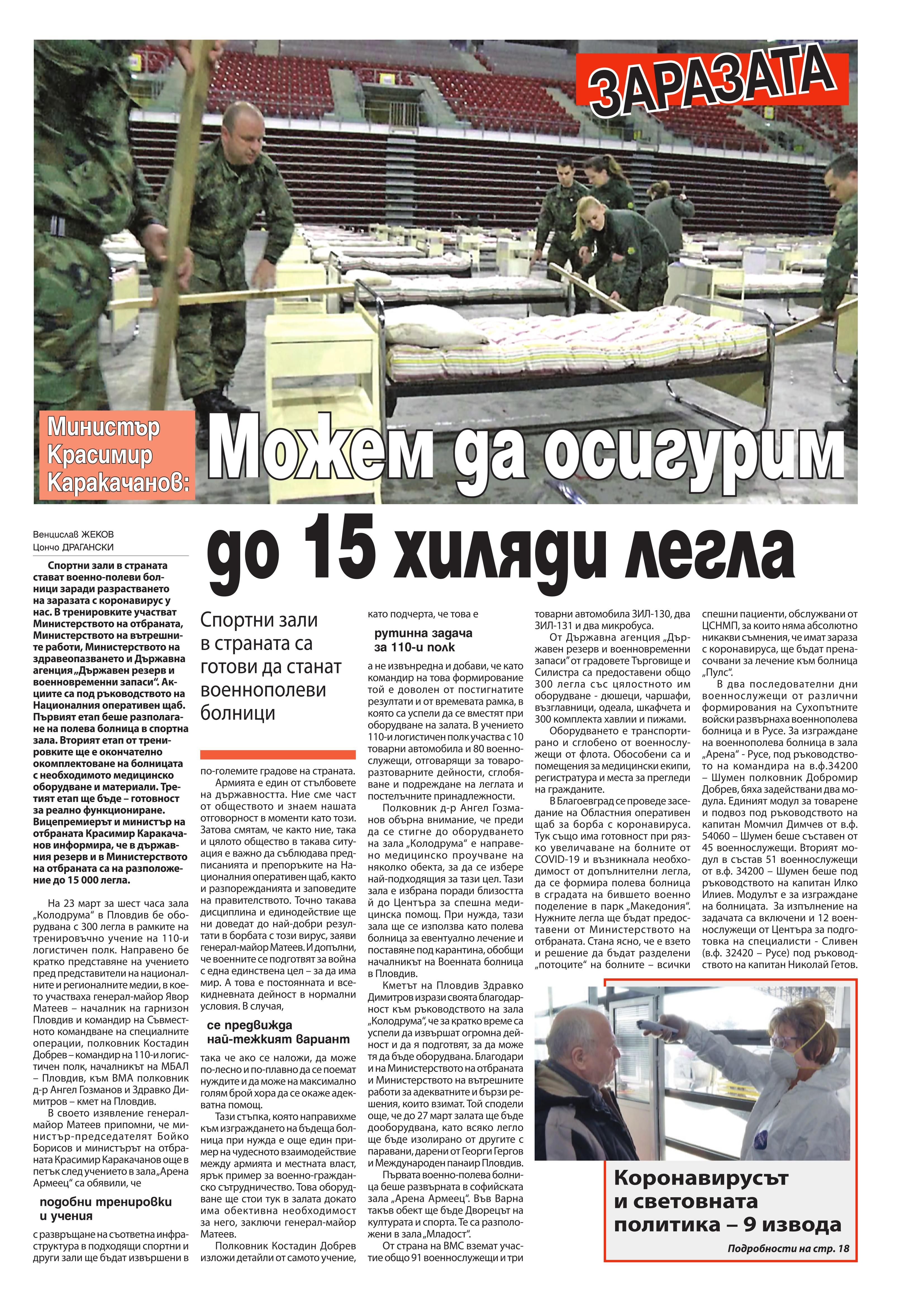 https://www.armymedia.bg/wp-content/uploads/2015/06/03.page1_-129.jpg