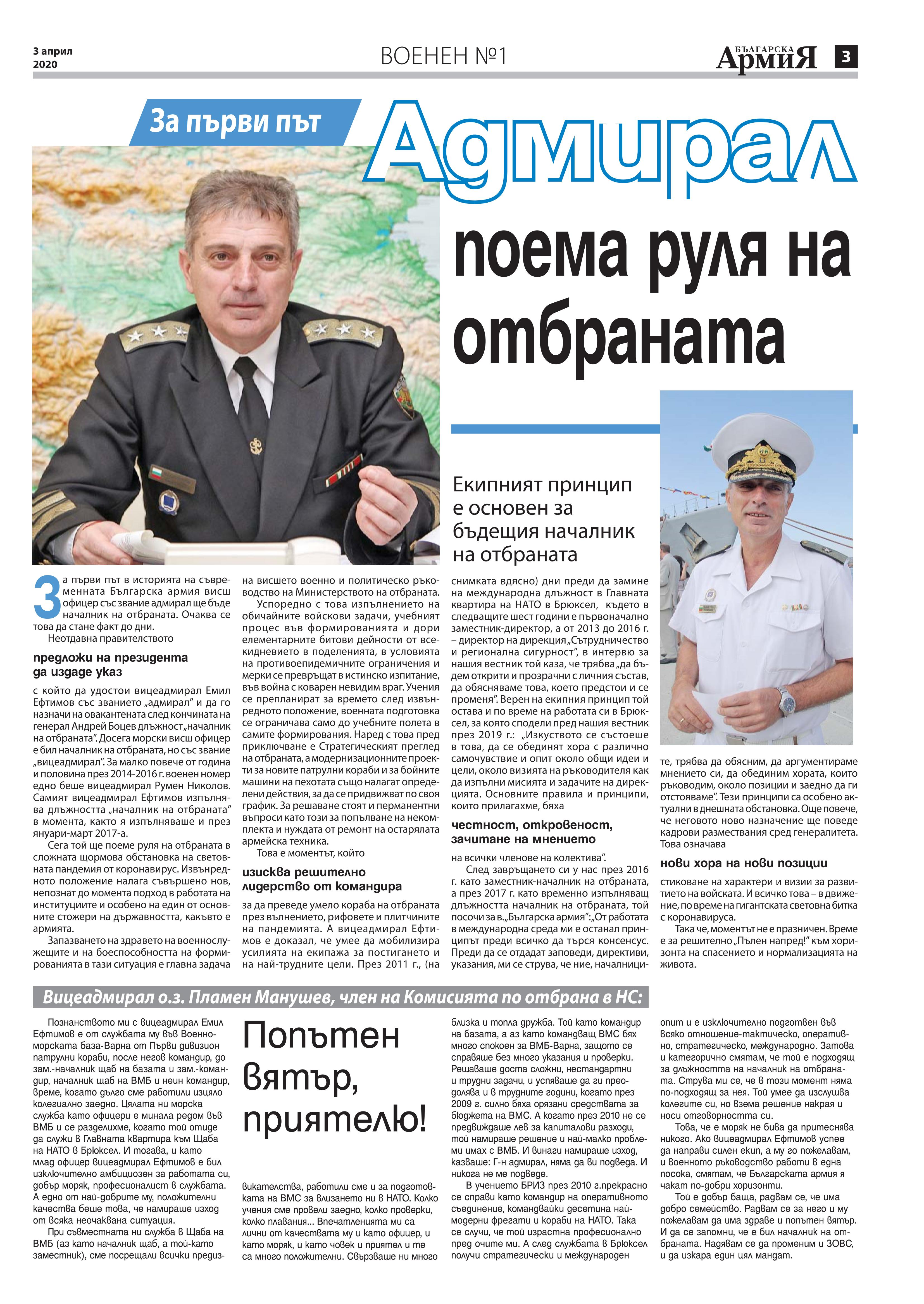 https://www.armymedia.bg/wp-content/uploads/2015/06/03.page1_-130.jpg