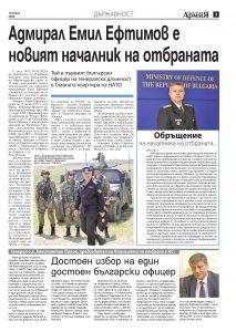 https://www.armymedia.bg/wp-content/uploads/2015/06/03.page1_-131-213x300.jpg
