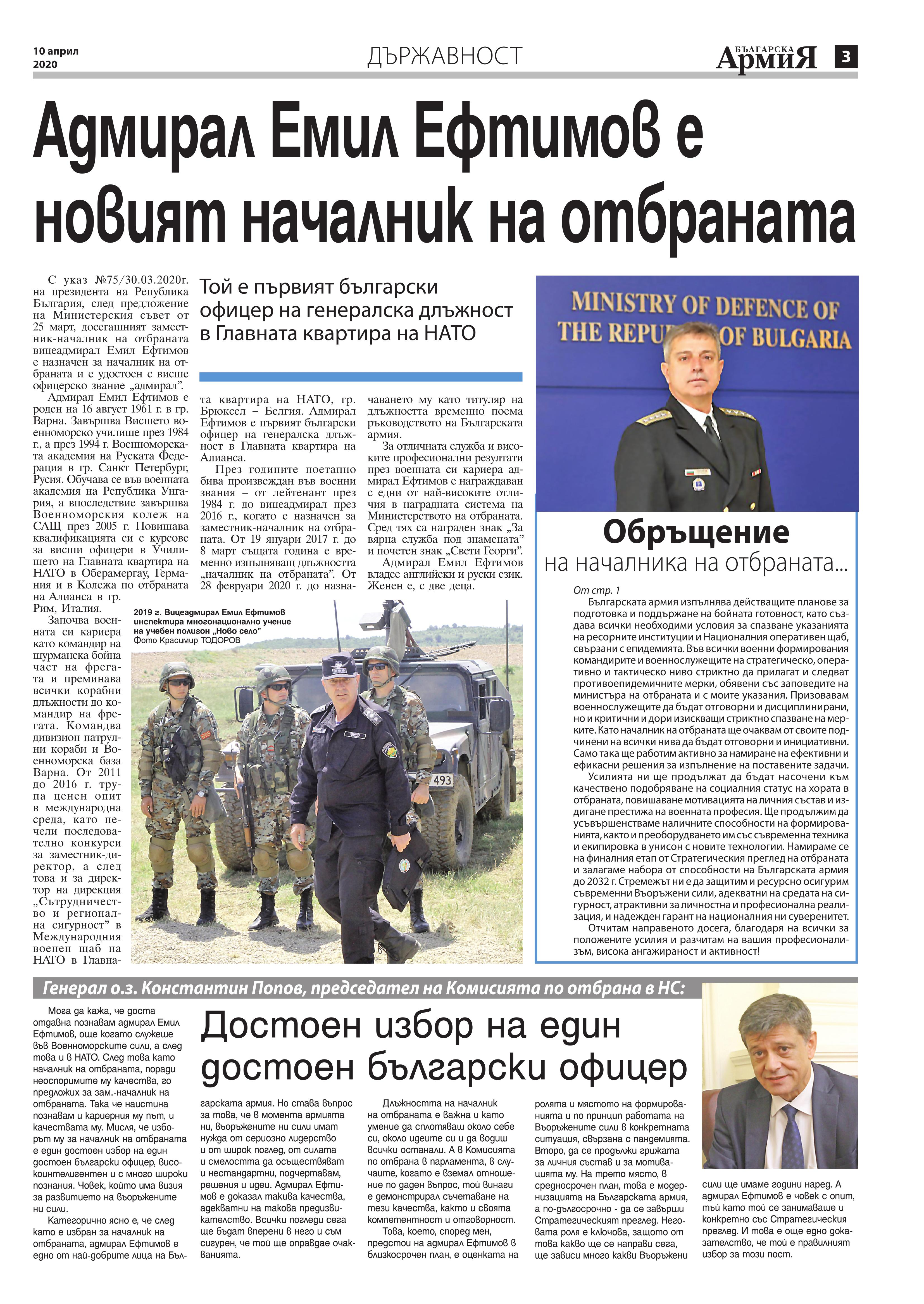 https://www.armymedia.bg/wp-content/uploads/2015/06/03.page1_-131.jpg