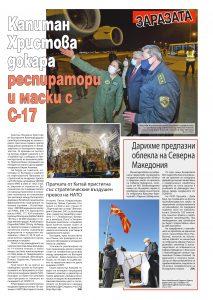https://www.armymedia.bg/wp-content/uploads/2015/06/03.page1_-133-213x300.jpg