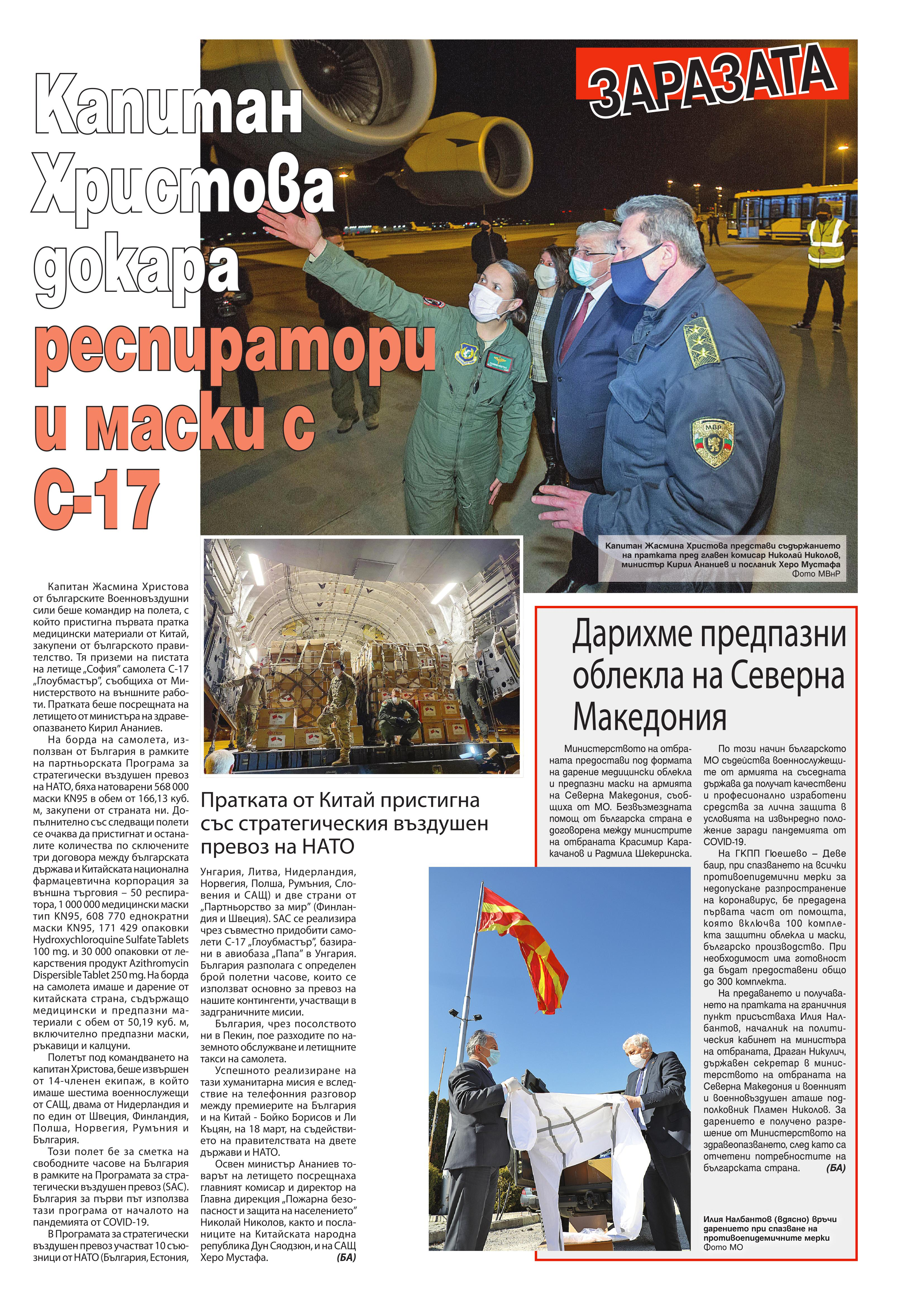 https://www.armymedia.bg/wp-content/uploads/2015/06/03.page1_-133.jpg