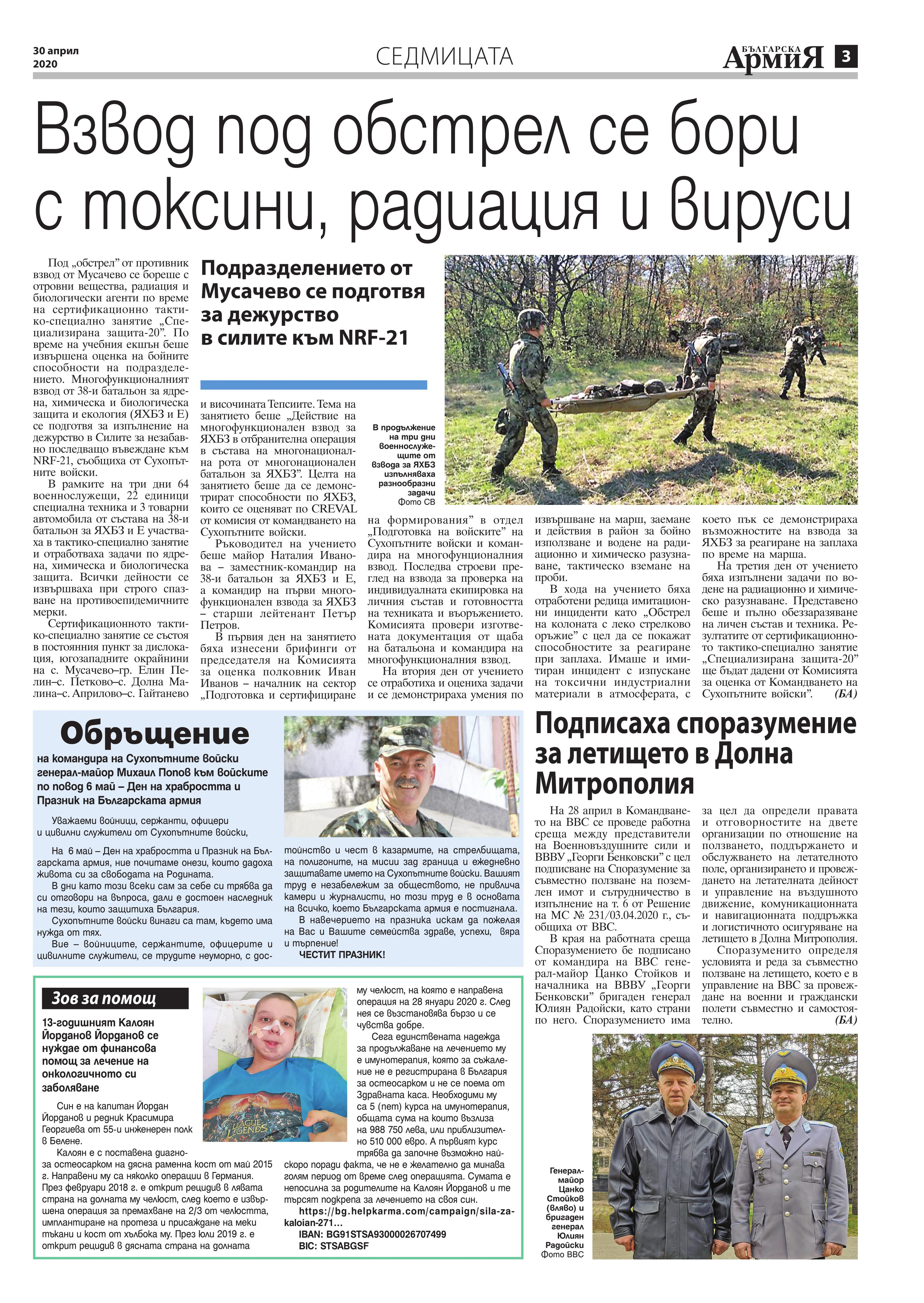 https://www.armymedia.bg/wp-content/uploads/2015/06/03.page1_-134.jpg