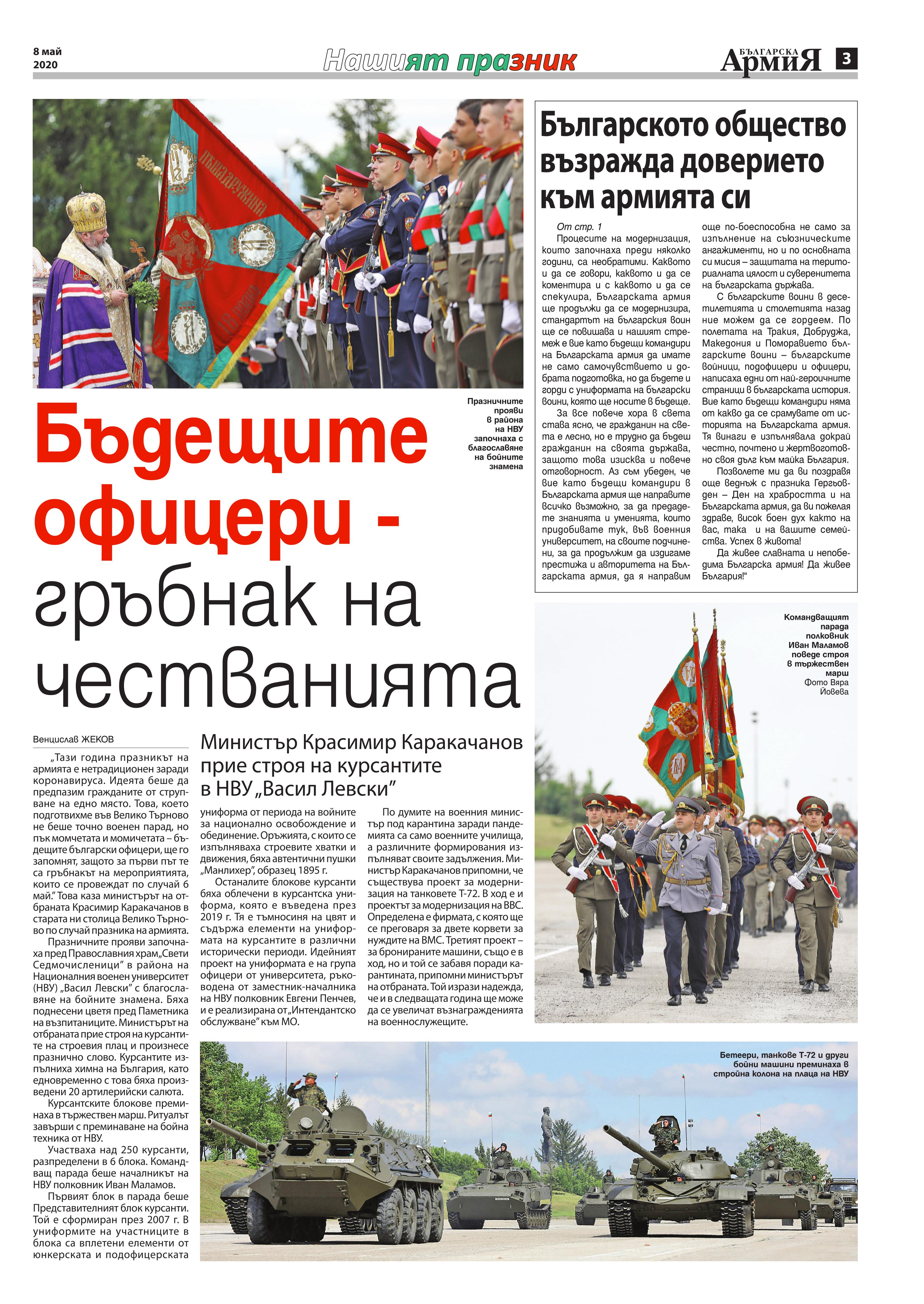 https://www.armymedia.bg/wp-content/uploads/2015/06/03.page1_-135.jpg