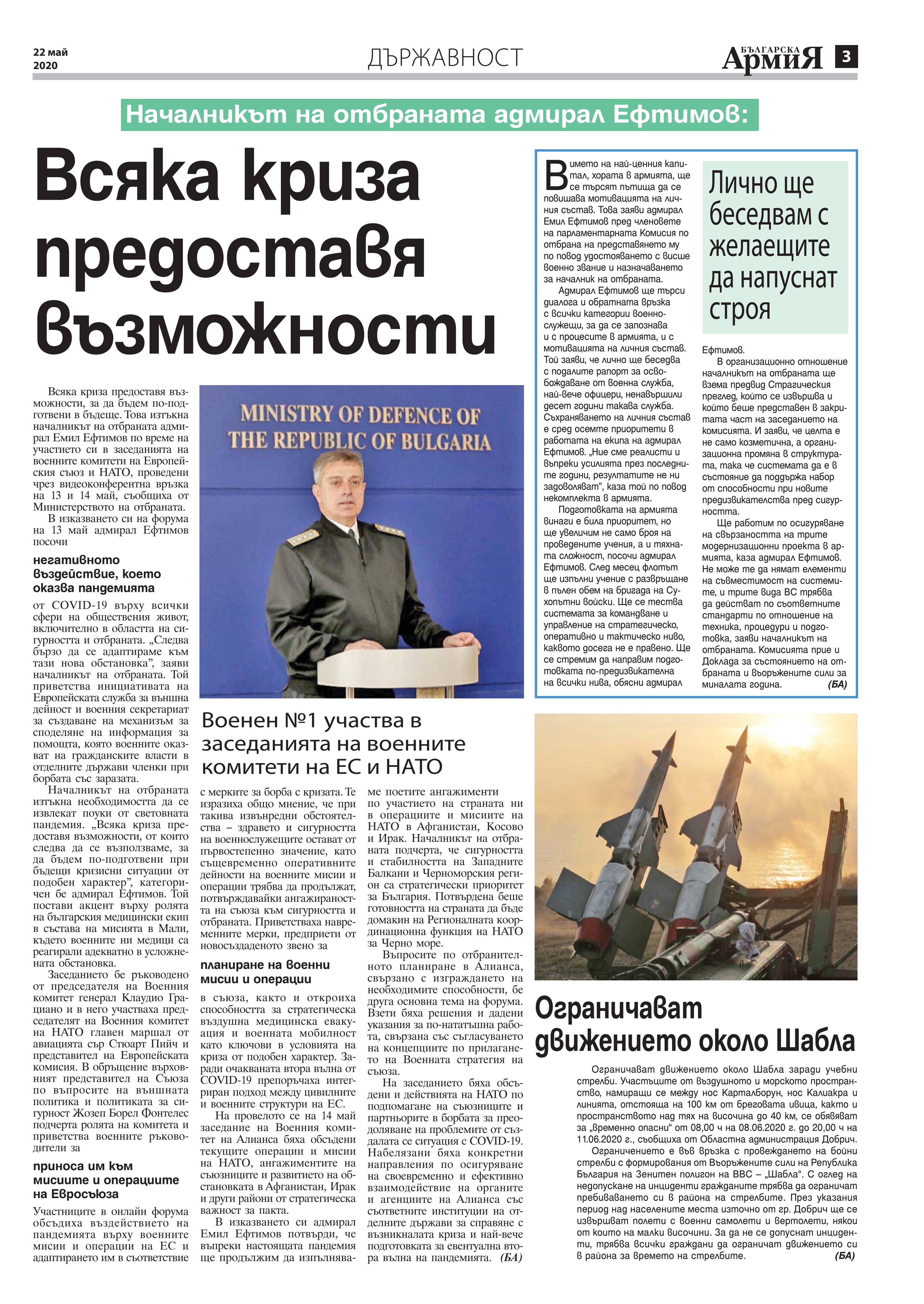 https://www.armymedia.bg/wp-content/uploads/2015/06/03.page1_-137.jpg